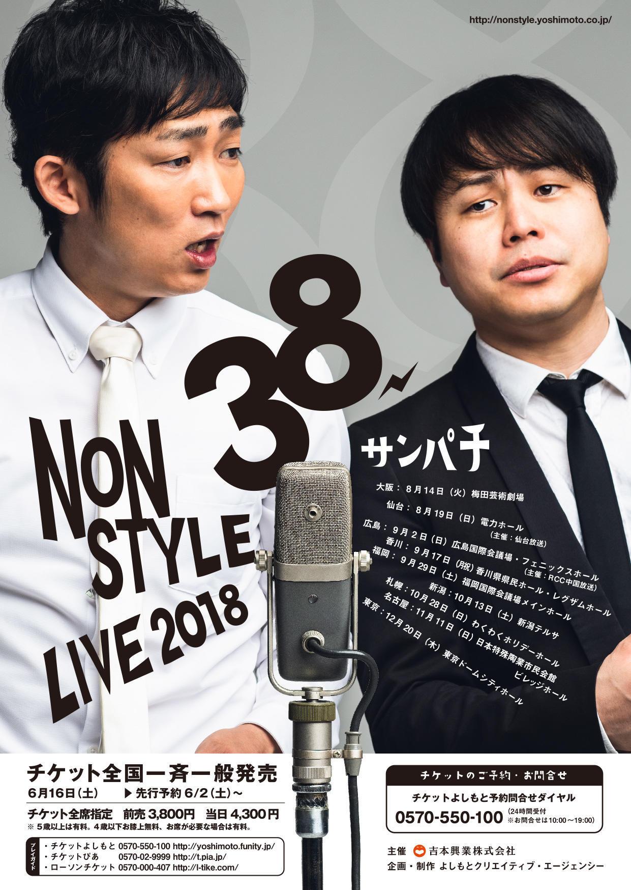 http://news.yoshimoto.co.jp/20180601114906-843ec0241d0b97a96e0fe859eae5748865510a67.jpg