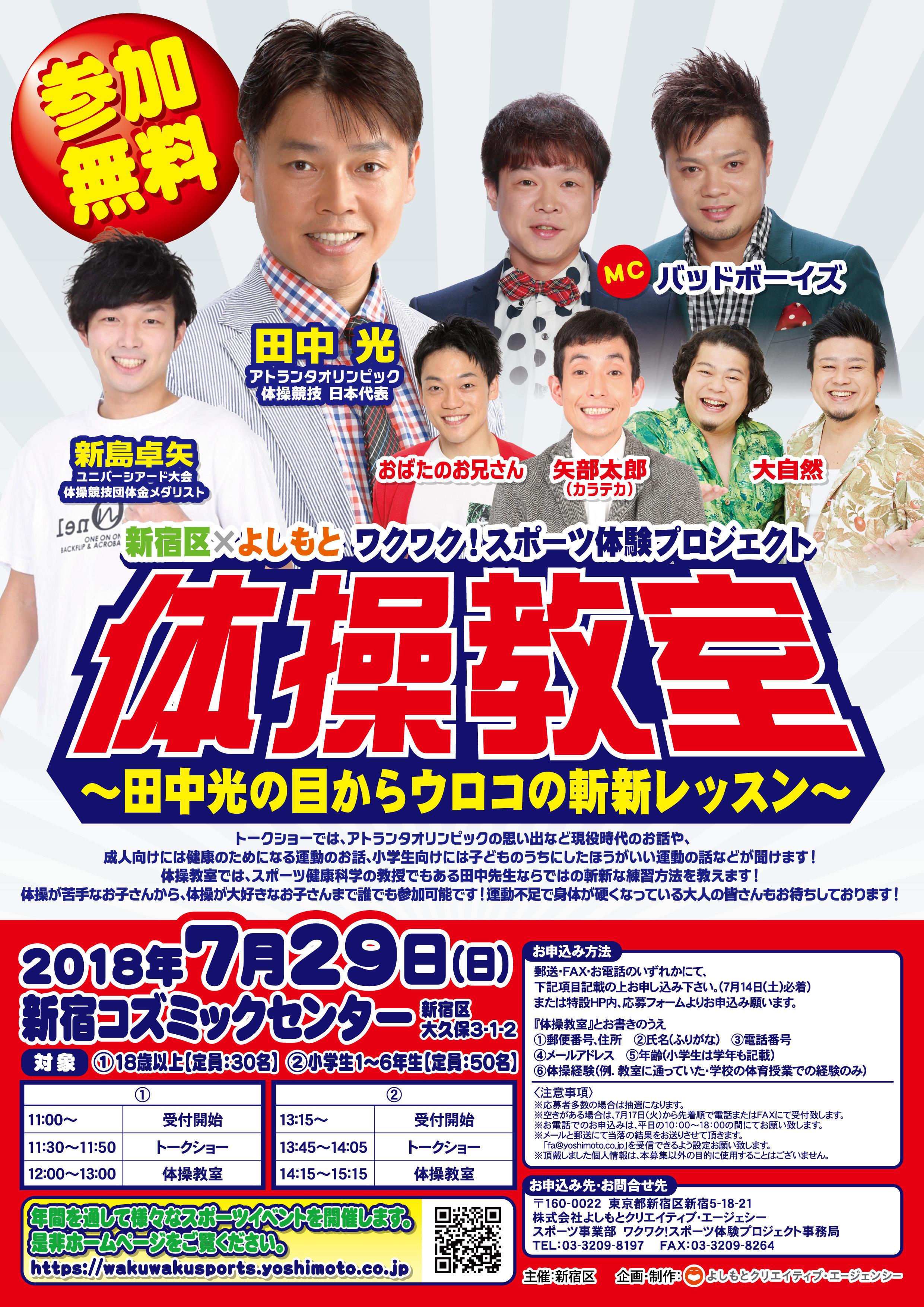 http://news.yoshimoto.co.jp/20180606155211-3a85ceded3913d4408958e4e6763a6e34098c85c.jpg
