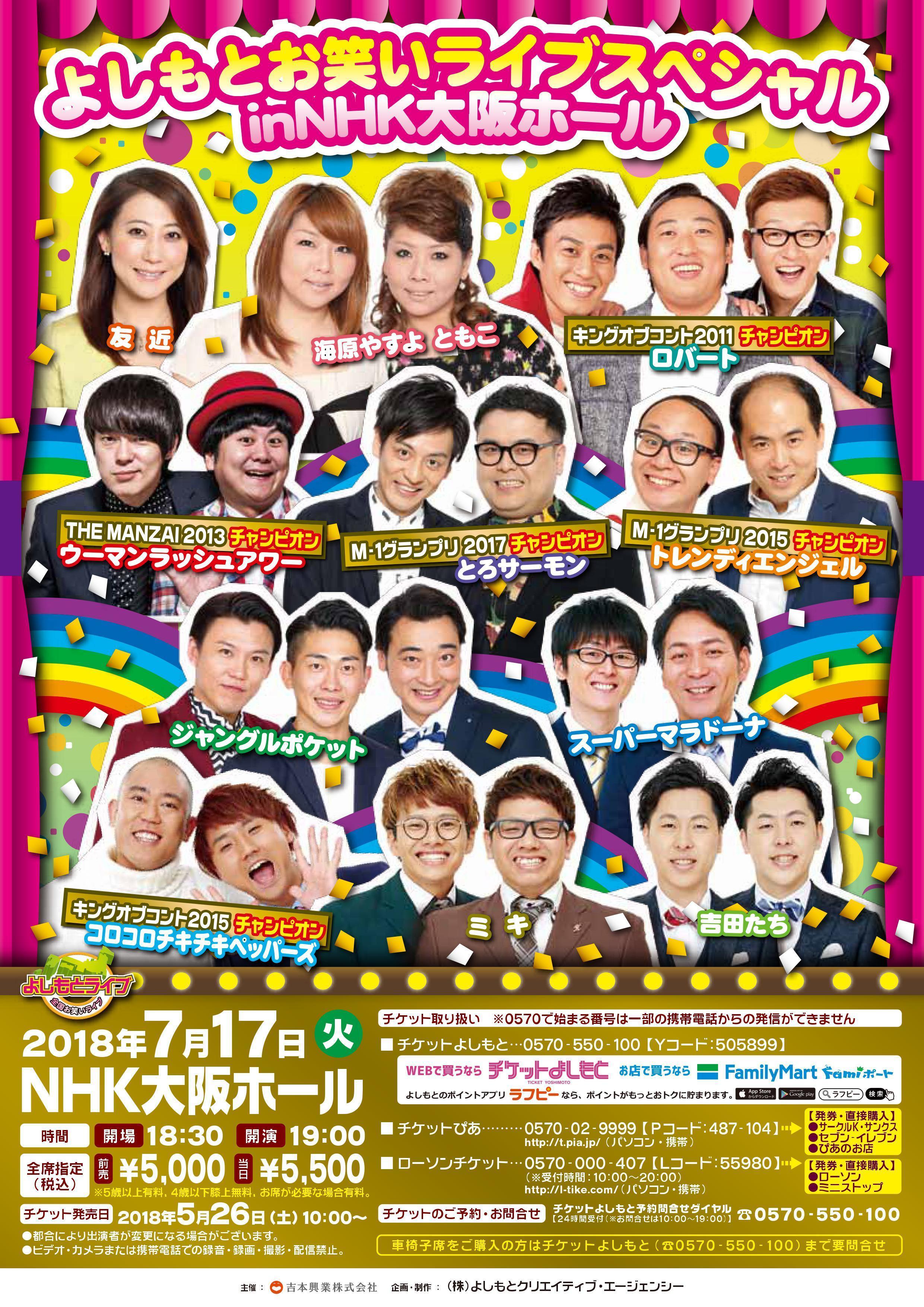 http://news.yoshimoto.co.jp/20180612193015-46e5b1e8d615e571c752869a67183bf0064990ac.jpg