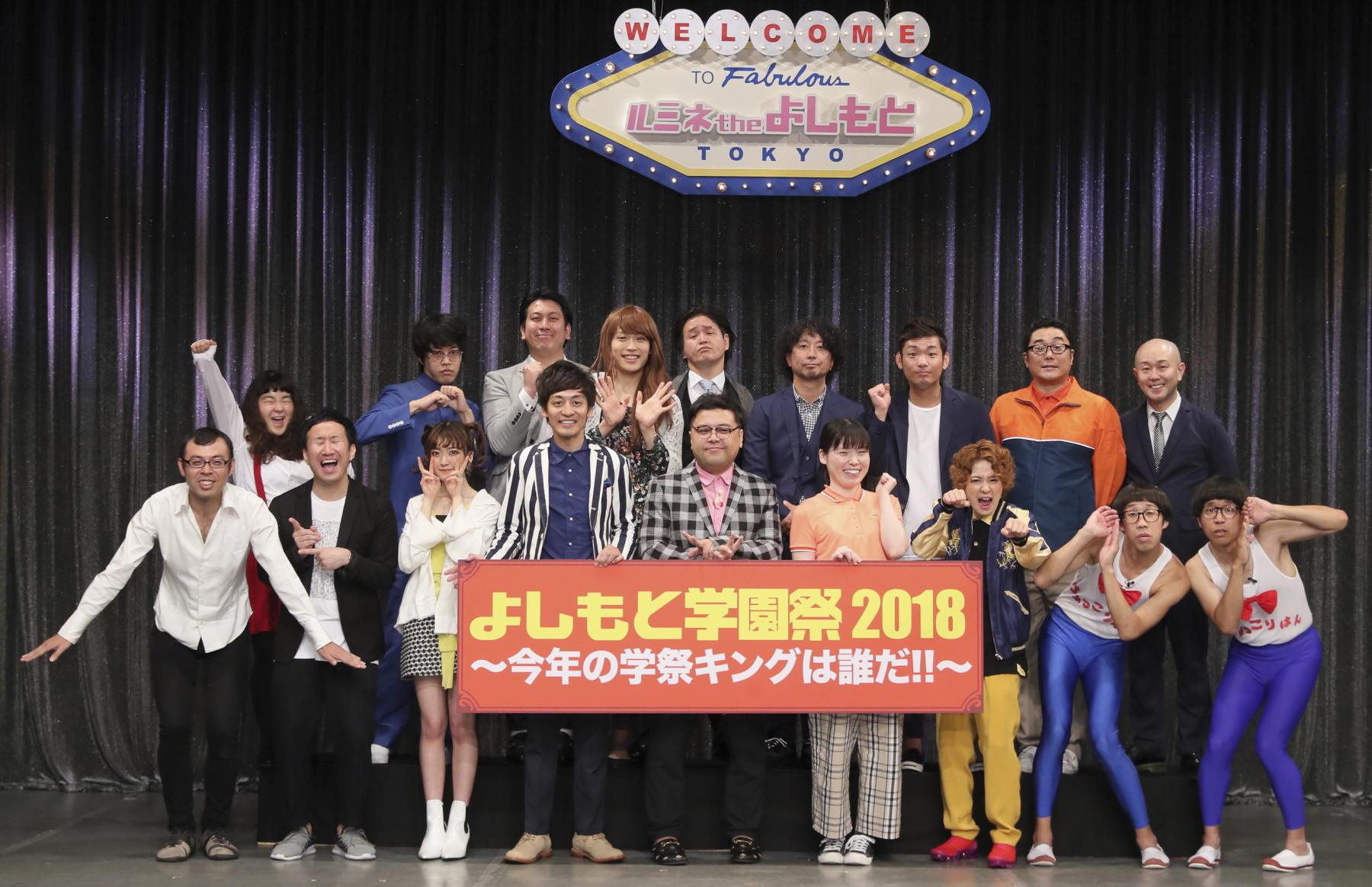 http://news.yoshimoto.co.jp/20180613165455-792631880a2bc89666fd01b41740283bc760ce13.jpg