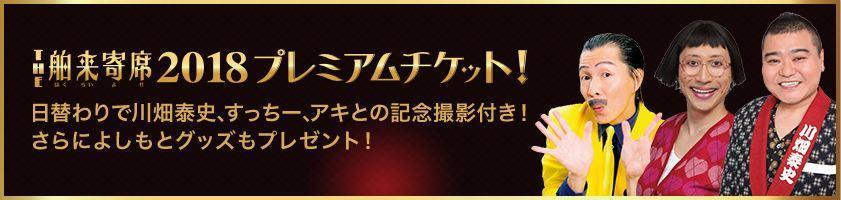 http://news.yoshimoto.co.jp/20180614104910-1b7621f9df92c5dba7c049f5bc837a1a6097d95e.jpg