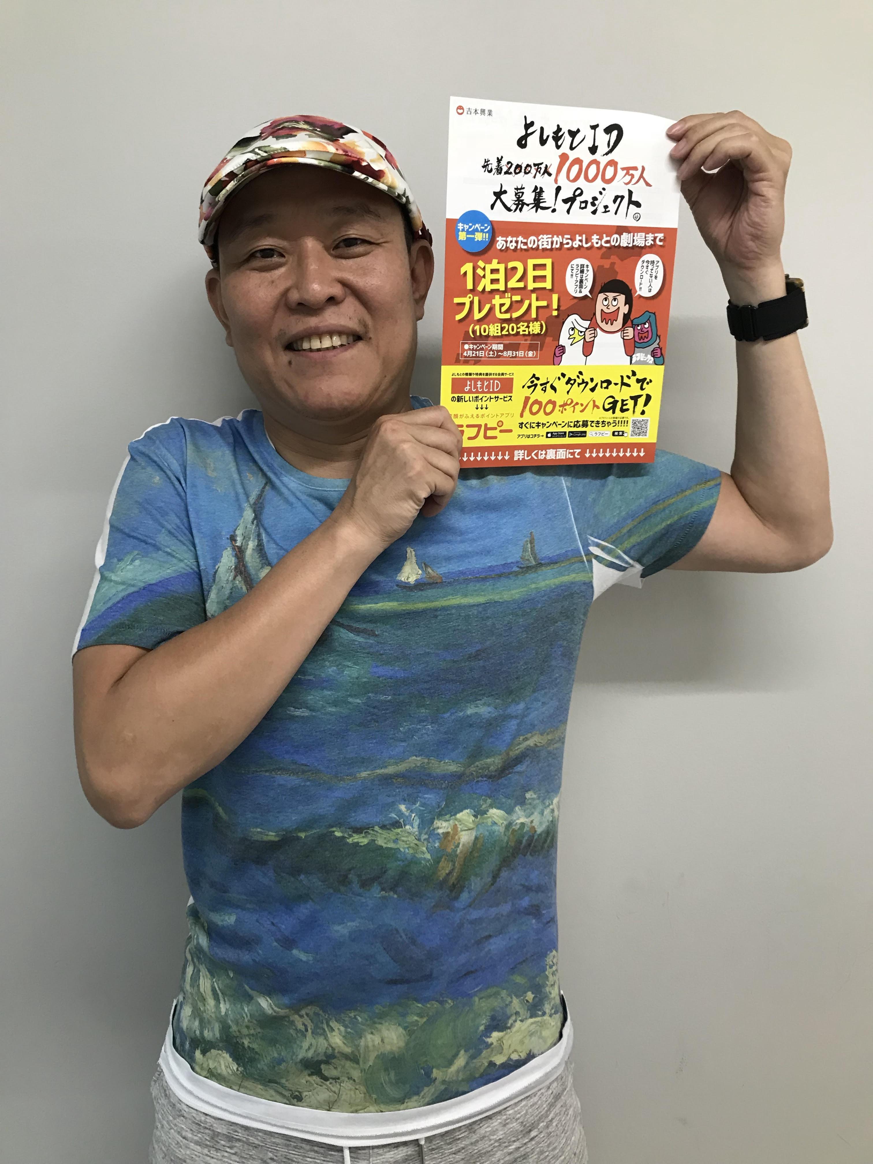 http://news.yoshimoto.co.jp/20180626183737-eeb9319cc1540694a82d1bcc53bd3c540b26bae9.jpg