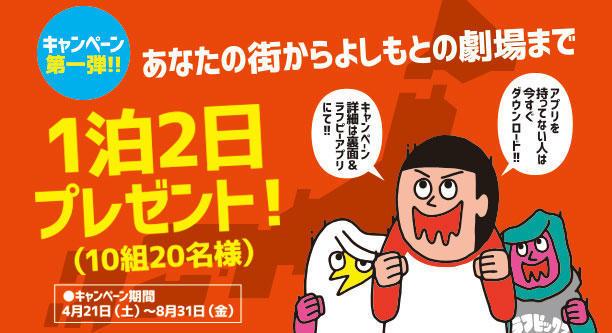 http://news.yoshimoto.co.jp/20180626184728-e530646a8aa56799fb4aa3cbf4b2932e5d11e88a.jpg