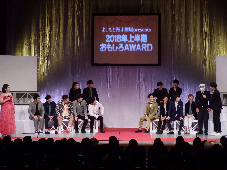 http://news.yoshimoto.co.jp/20180627081406-3da4b0fbe9a0d19cfaed00b0835ce59466fe9784.jpg
