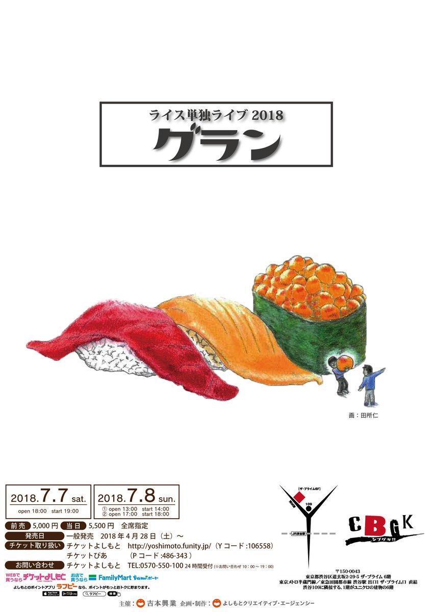 http://news.yoshimoto.co.jp/20180629133438-6c56dbb23fd8e46fc94954f7c29faea936274fbd.jpg