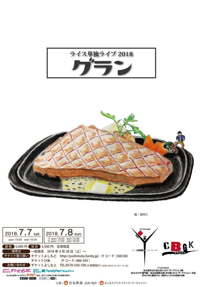 http://news.yoshimoto.co.jp/20180629133501-c5a05a07eccb503e7c7dce890e1f81b10aaf052b.jpg