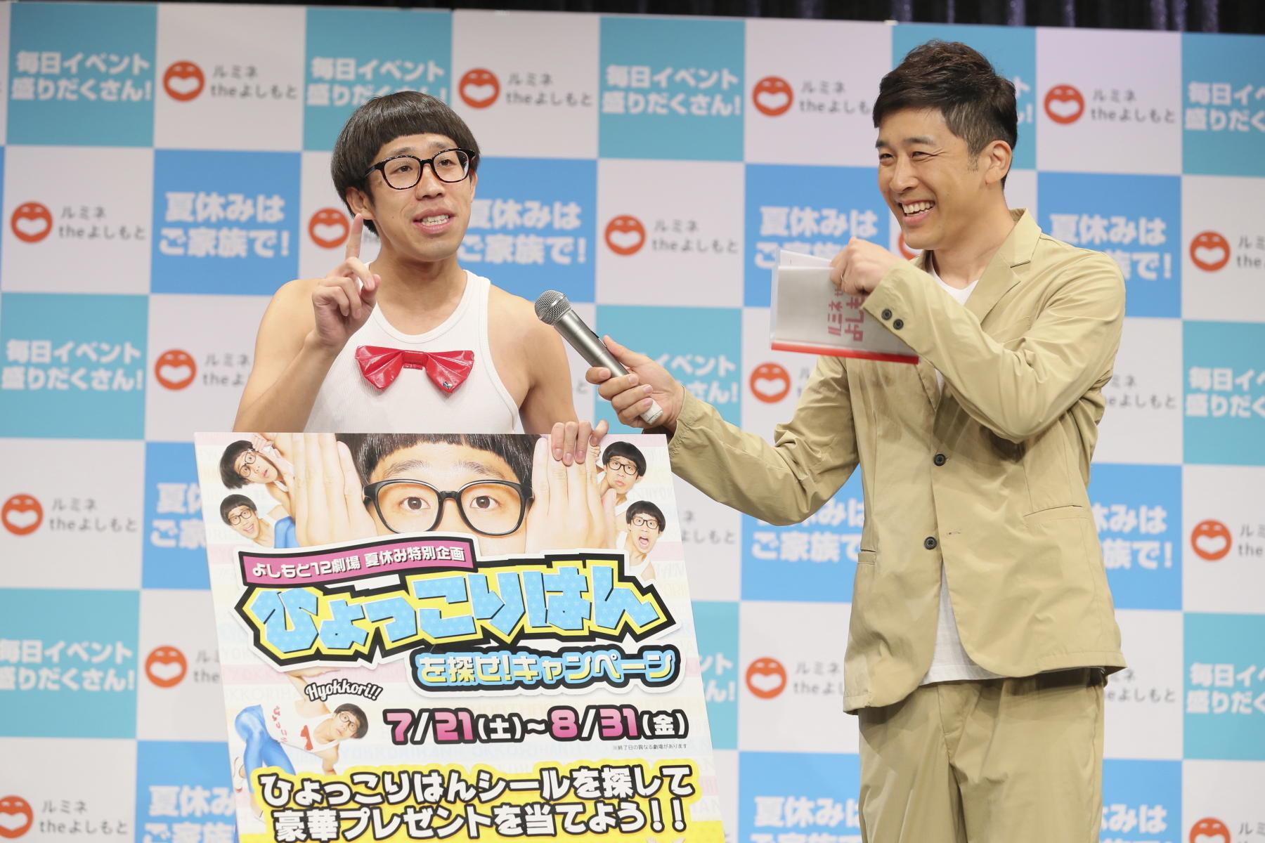 http://news.yoshimoto.co.jp/20180703192435-35cfce56d60c014f63a48460d9ea33ac75c0f220.jpg