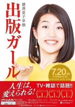 http://news.yoshimoto.co.jp/20180704213340-f196063159dedb94e692127e8f8ea2d4d82cc8e4.jpg