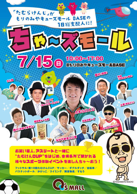 http://news.yoshimoto.co.jp/20180709153544-64d7f03ffbab10185101f5a3c7e79867230ee847.jpg