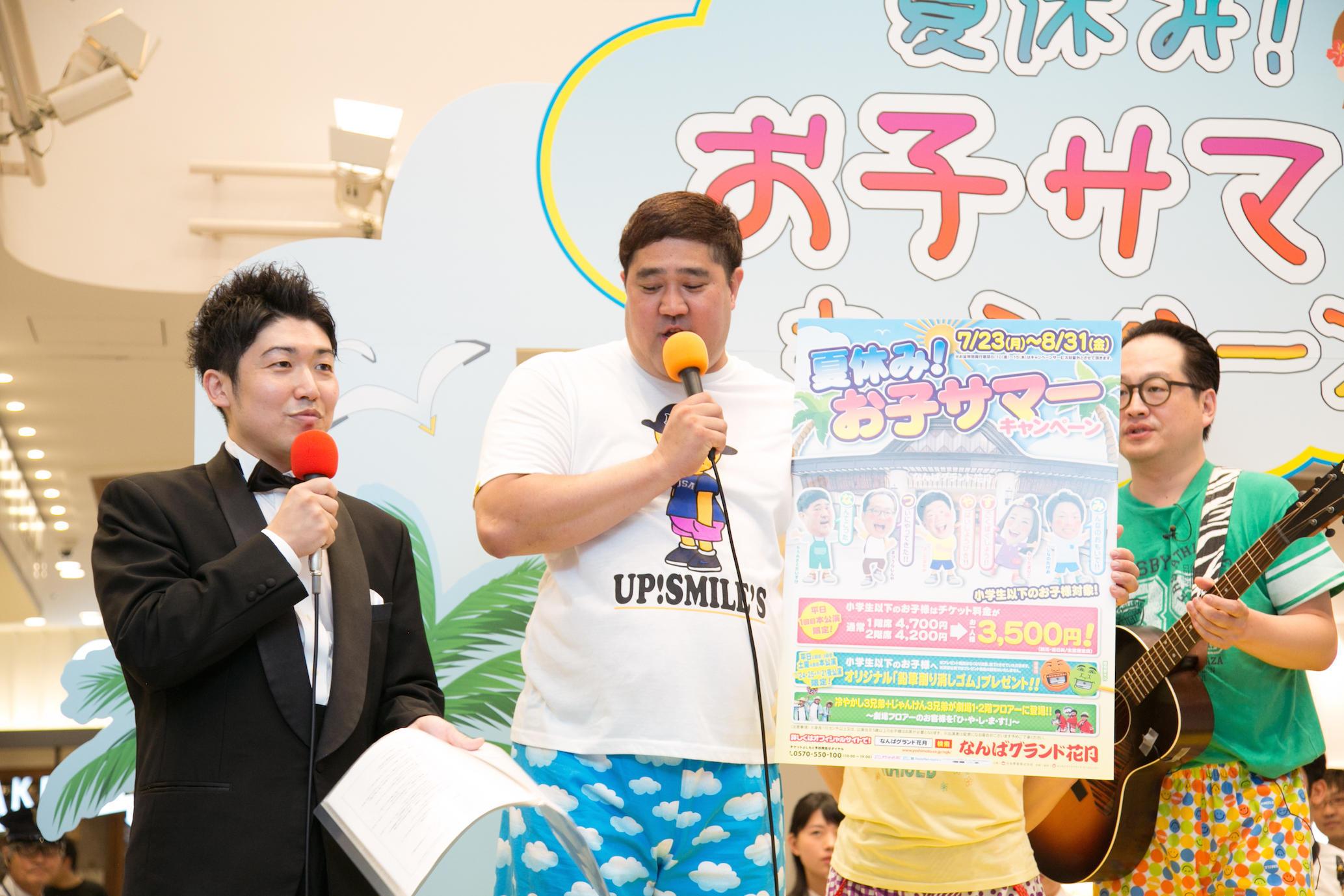 http://news.yoshimoto.co.jp/20180717223030-b5ada3343e25d2918f2d749463d9a7be51d74c94.jpg