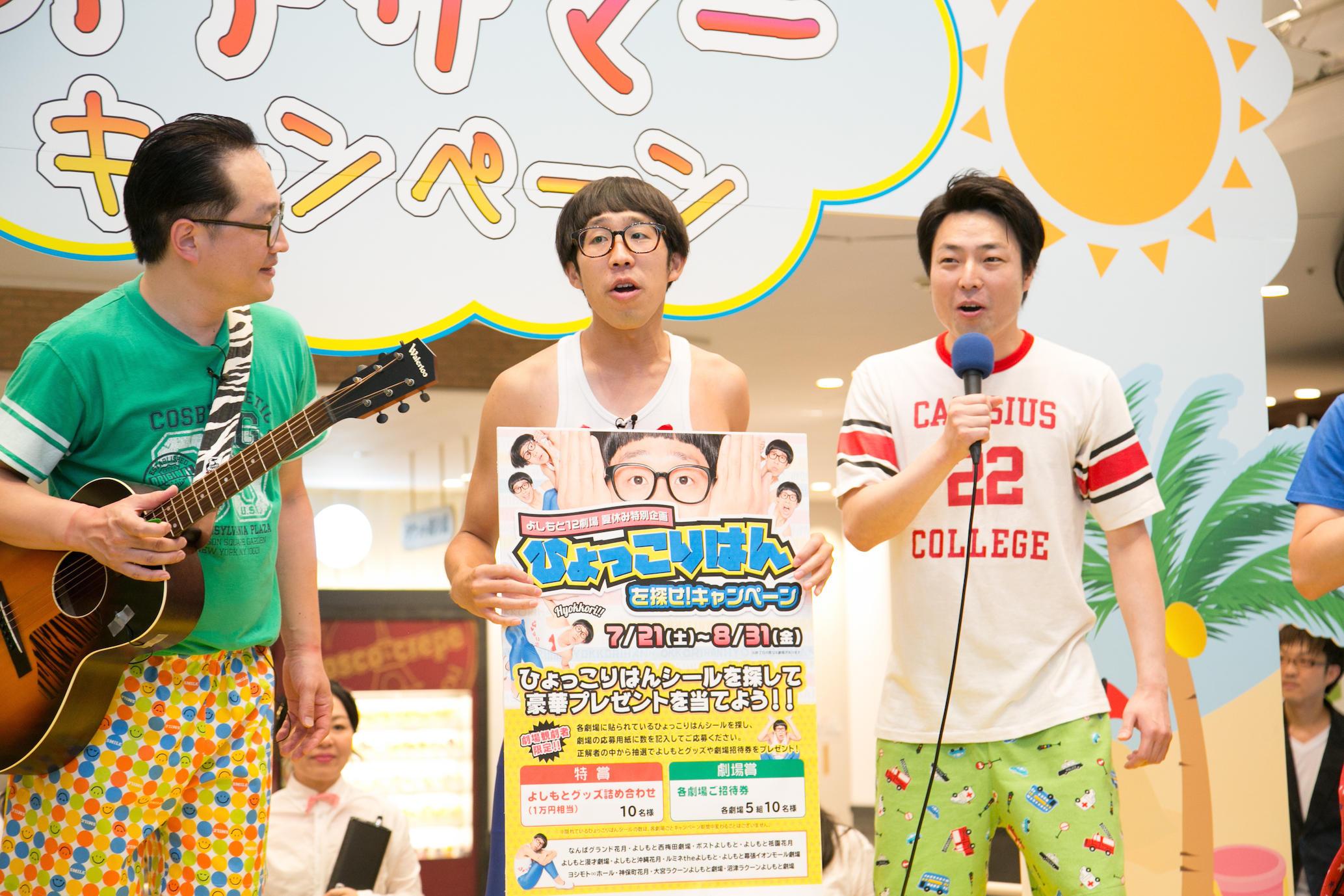 http://news.yoshimoto.co.jp/20180717223615-60b3a80d64636131f095ea09def89b1e85f82d49.jpg