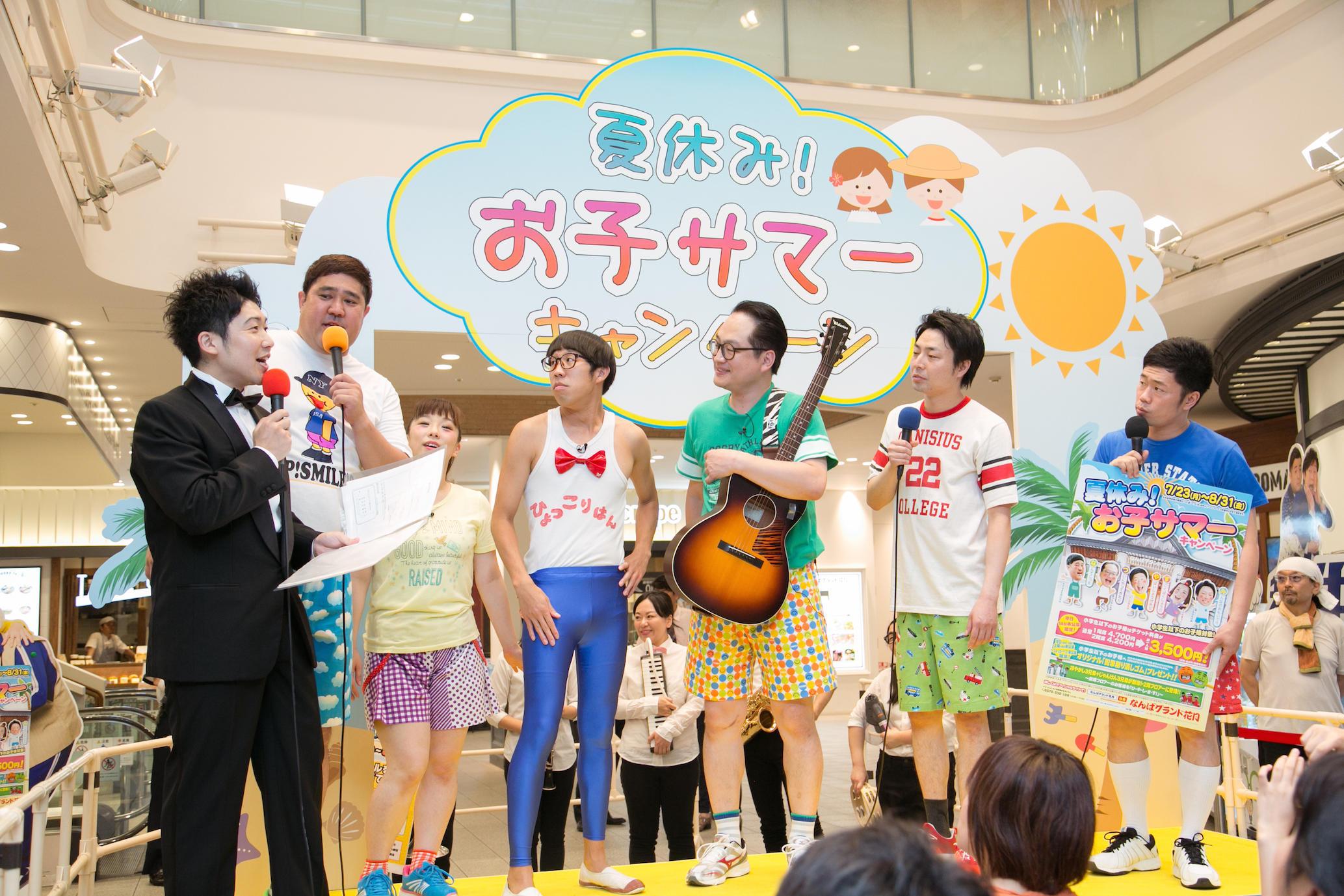 http://news.yoshimoto.co.jp/20180717223848-0a5b11338510b81eb2eeb506fceade291ae98ae4.jpg