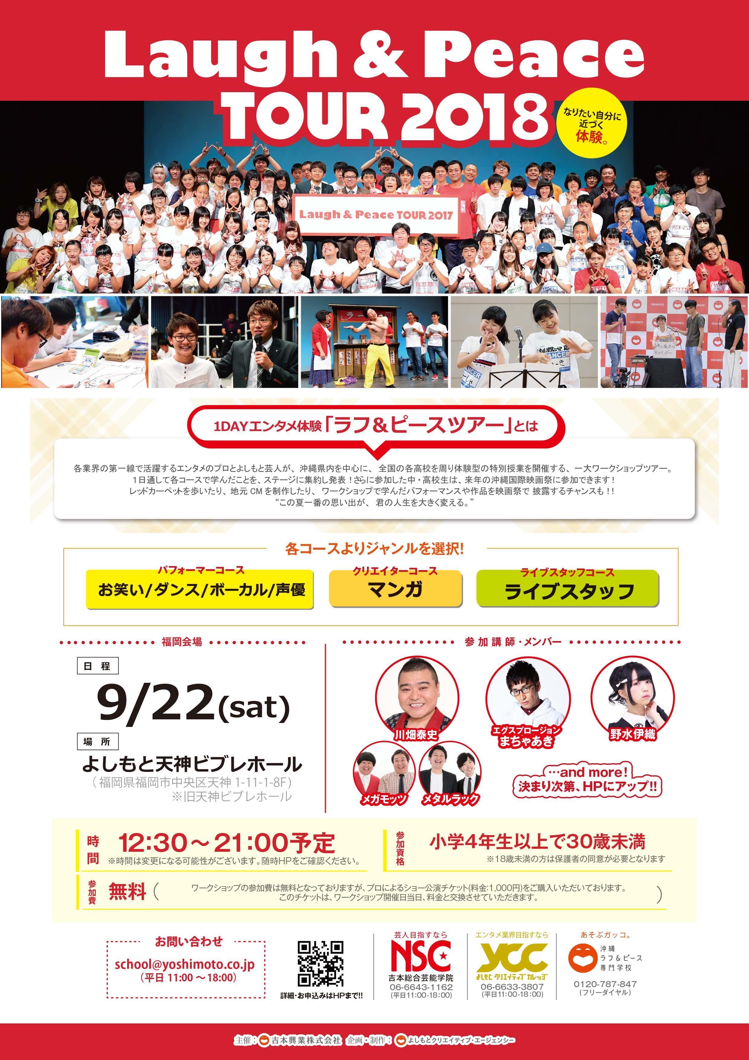 http://news.yoshimoto.co.jp/20180807153929-bf8b3d5521549cf92777e43118c3ab5753ff1900.jpg