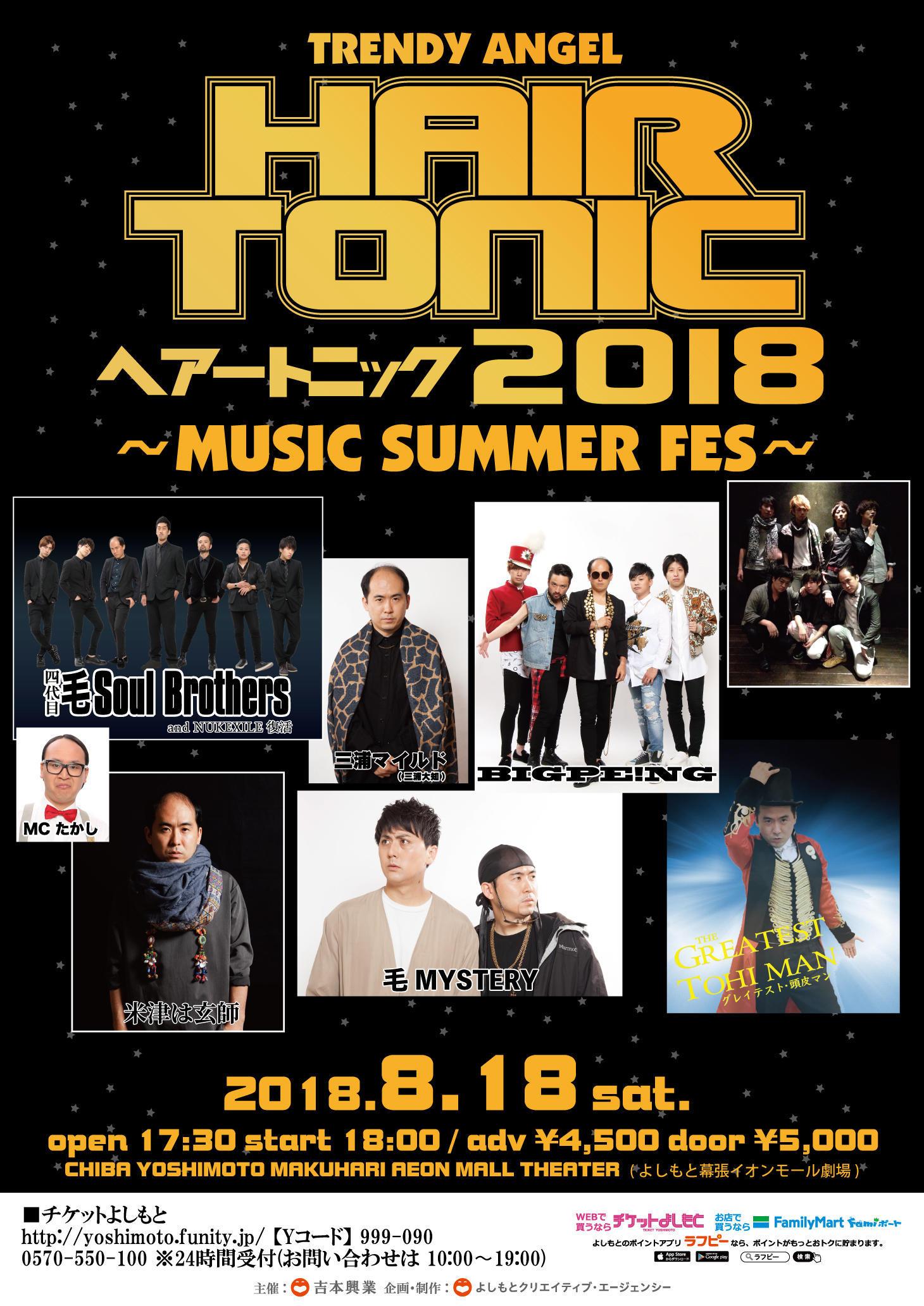 http://news.yoshimoto.co.jp/20180808144650-a16c63fdbffaa3d43f0c59ab727a51d185fd2546.jpg