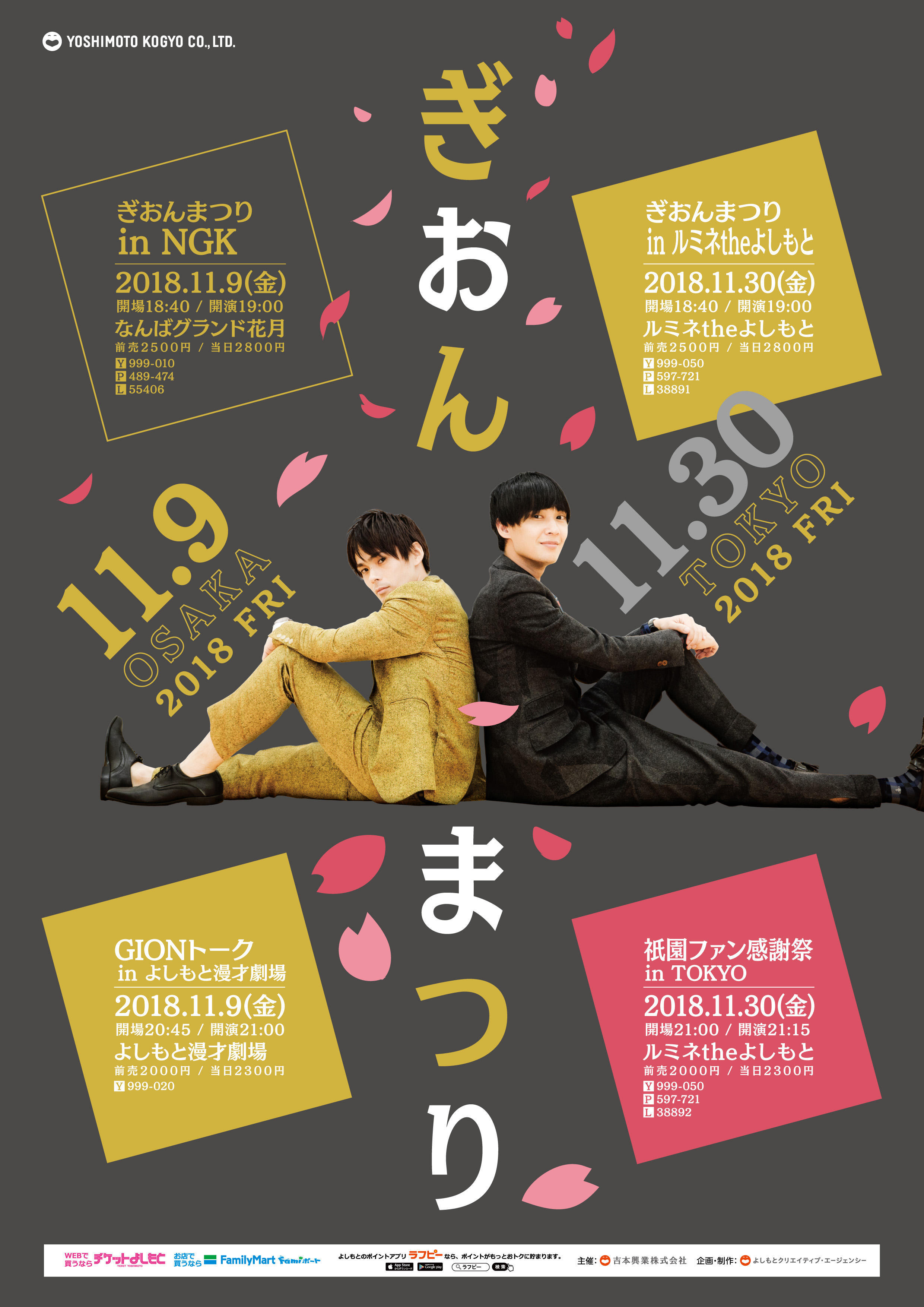 http://news.yoshimoto.co.jp/20180829221057-66260b23af9767eb172b5749d381746a5f59fac6.jpg