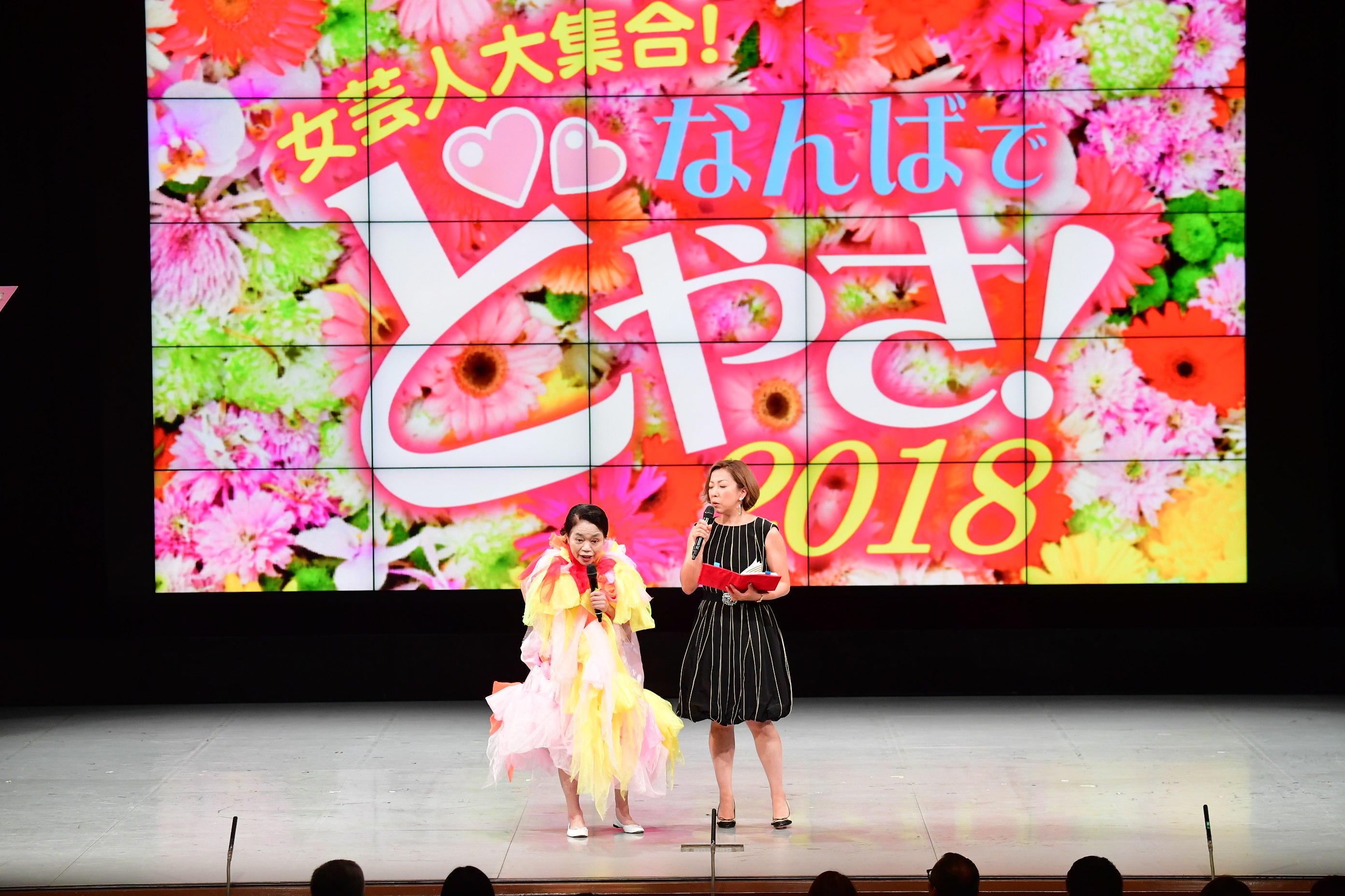http://news.yoshimoto.co.jp/20180831234450-4caf7908713386fe25d60b0aa8c4e18f0f819334.jpg