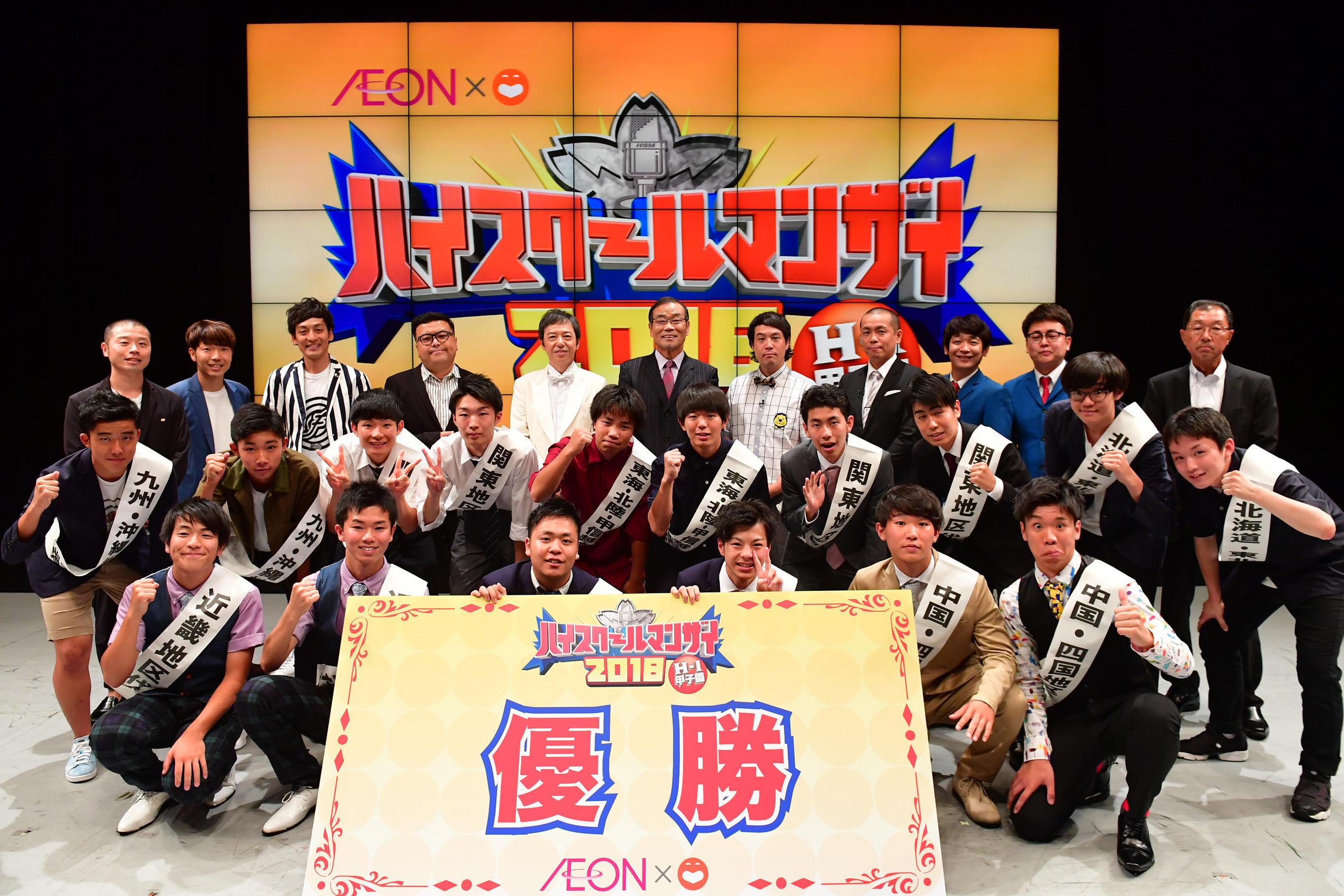 http://news.yoshimoto.co.jp/20180902231156-33bd94cd960fe30ade087f55a6c9d16934836ae3.jpg
