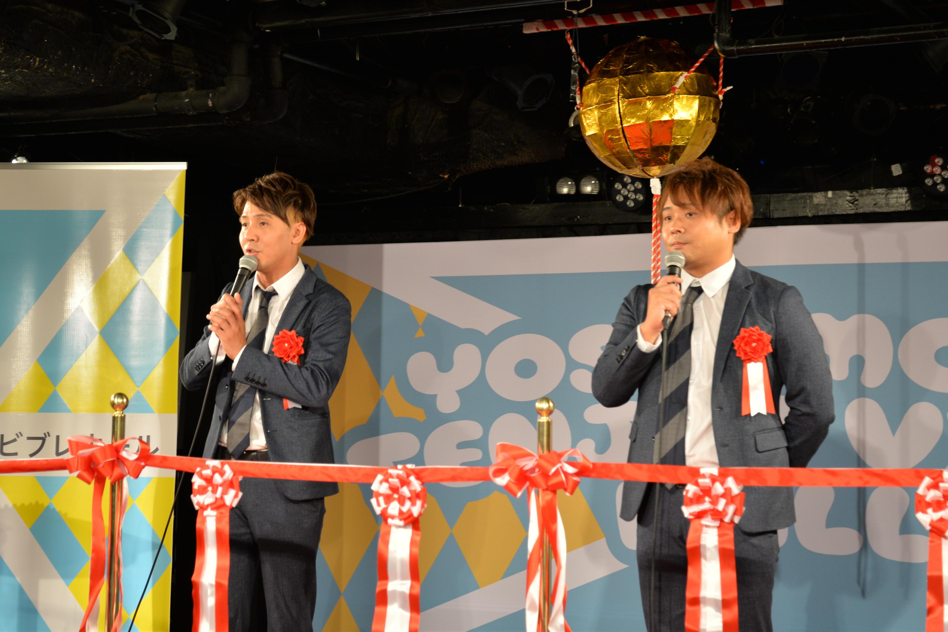 http://news.yoshimoto.co.jp/20180904161645-b95e5cda022a239bd5df7eb682599a87590b527a.jpg