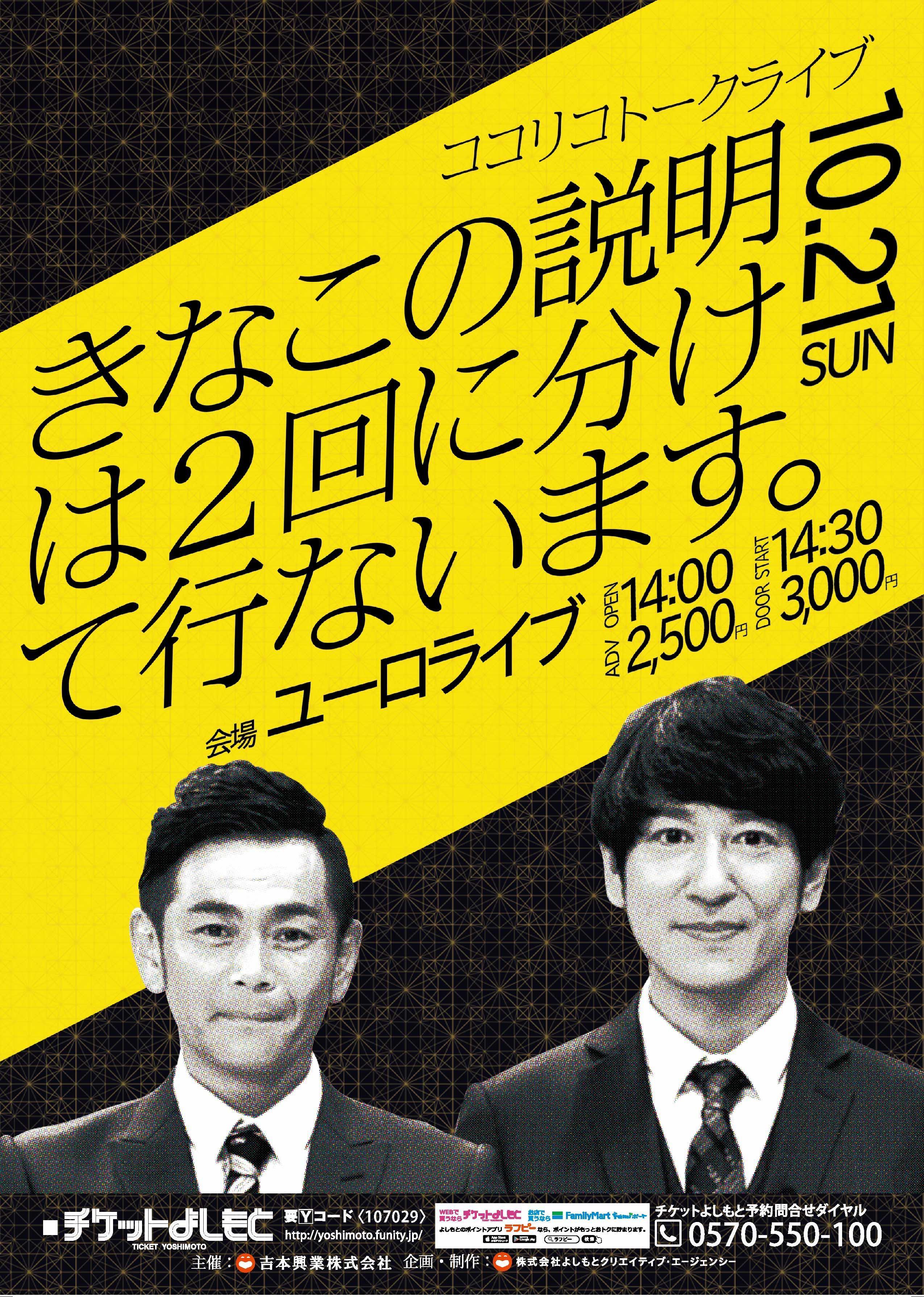 http://news.yoshimoto.co.jp/20180911185854-193c79ff5aa3bc6b476510152a16de2f4fc5ea80.jpg