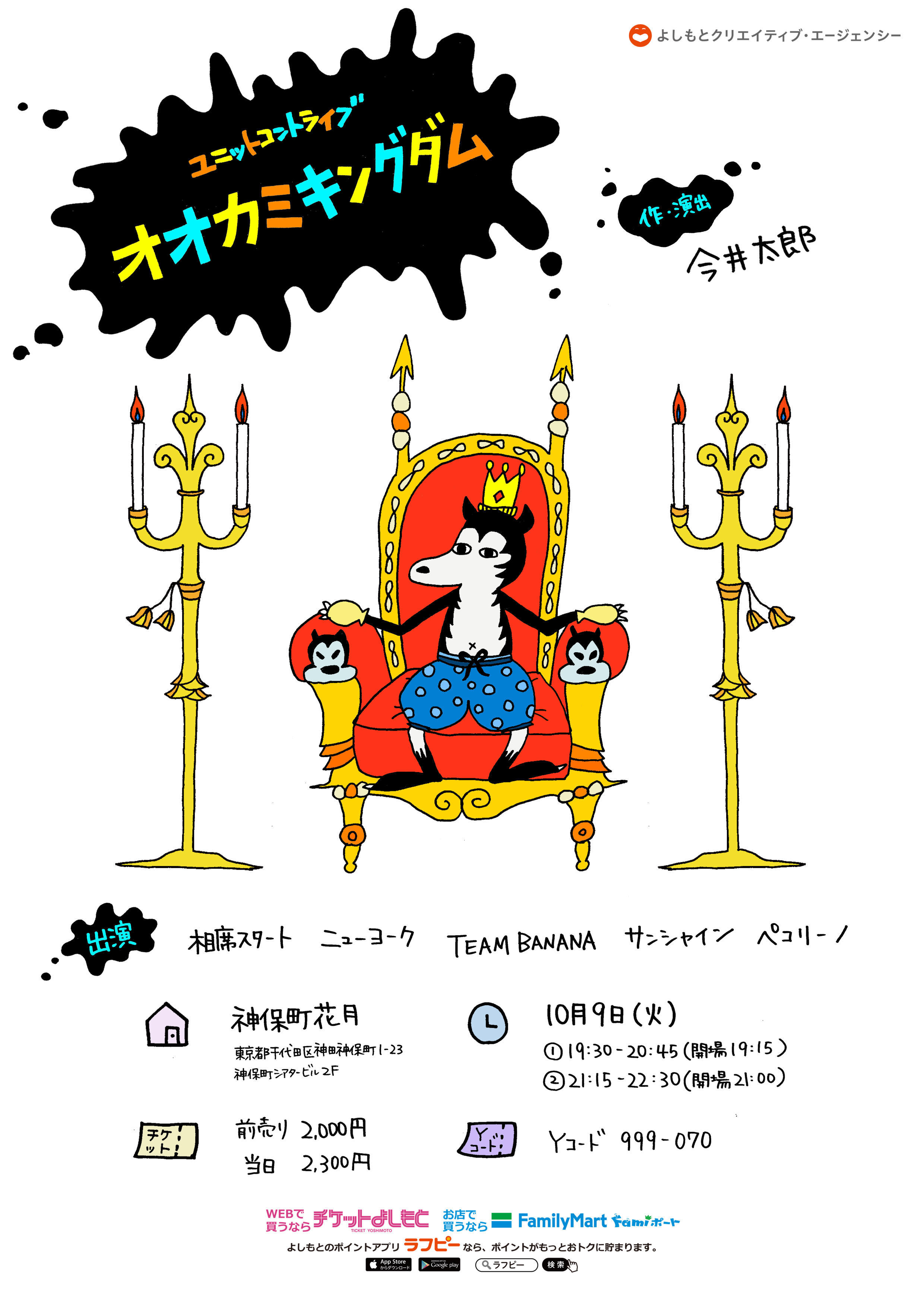 http://news.yoshimoto.co.jp/20180913165447-4c57e0e8abee54b8aa634e0c826ba30b4cec6305.jpg