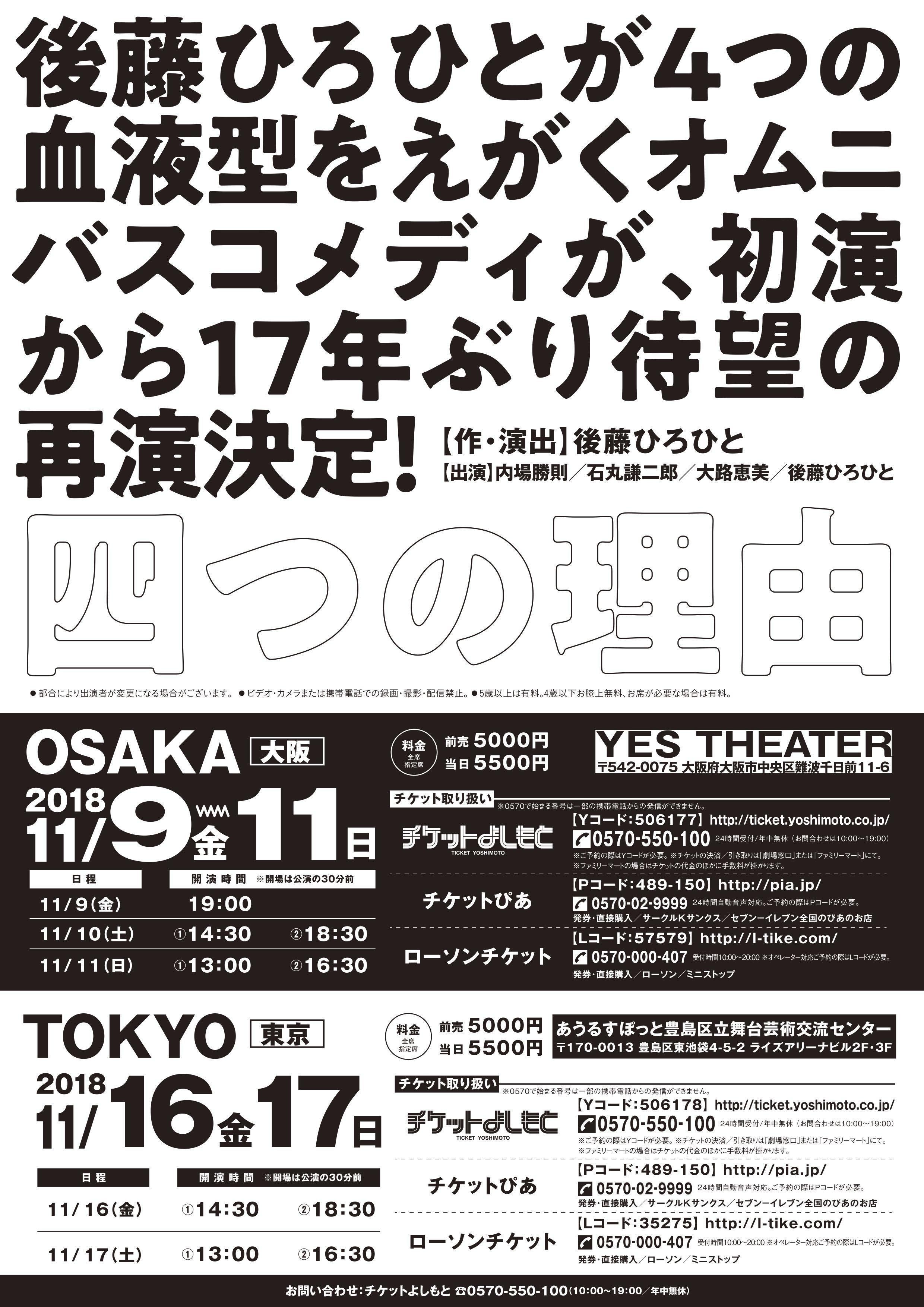 http://news.yoshimoto.co.jp/20180914171256-6824989b843a973a1d2c3dcf9ffdce557cabdca8.jpg
