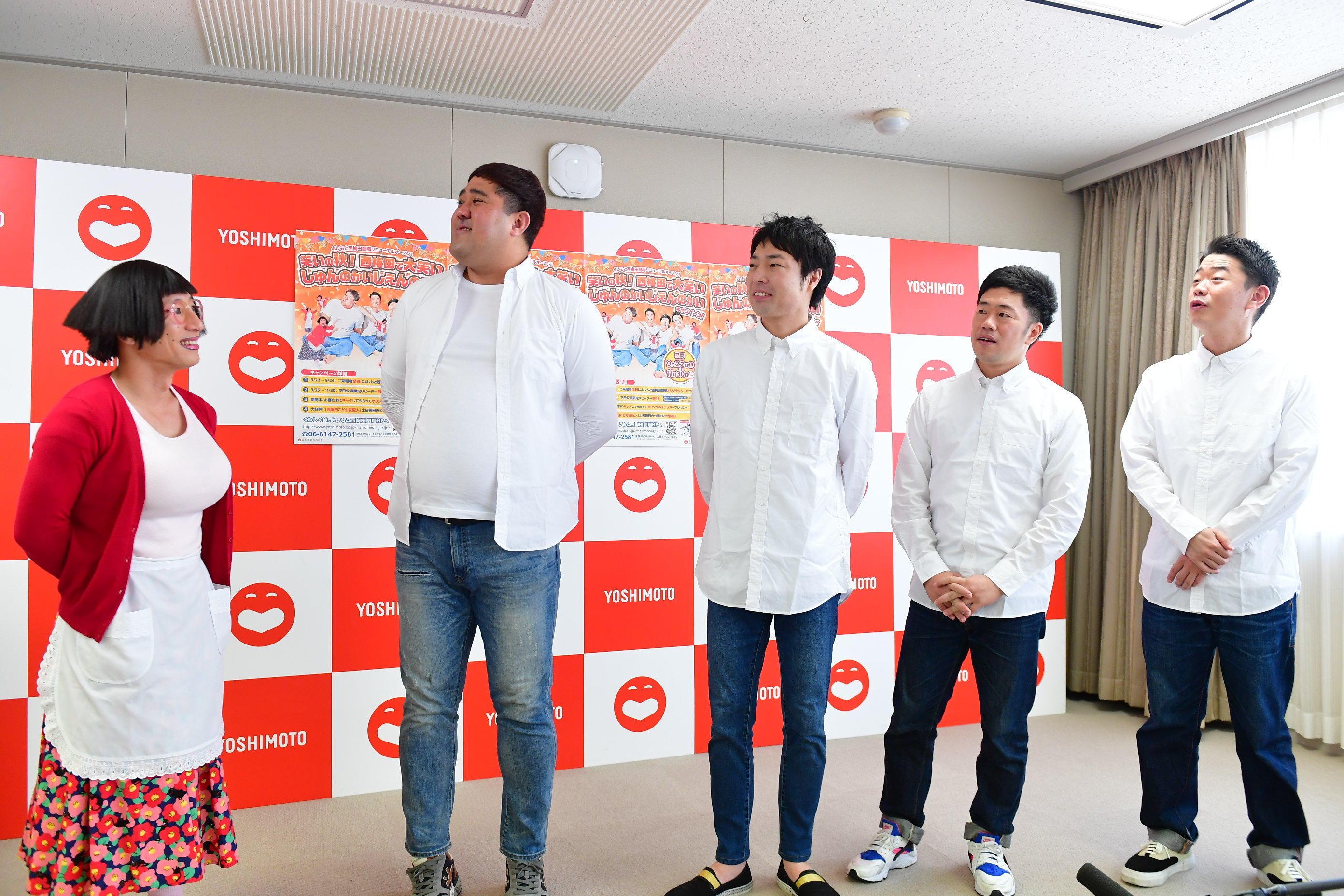 http://news.yoshimoto.co.jp/20180919161201-ffc16528022adaeed233c662e5767cb0bf517a37.jpg