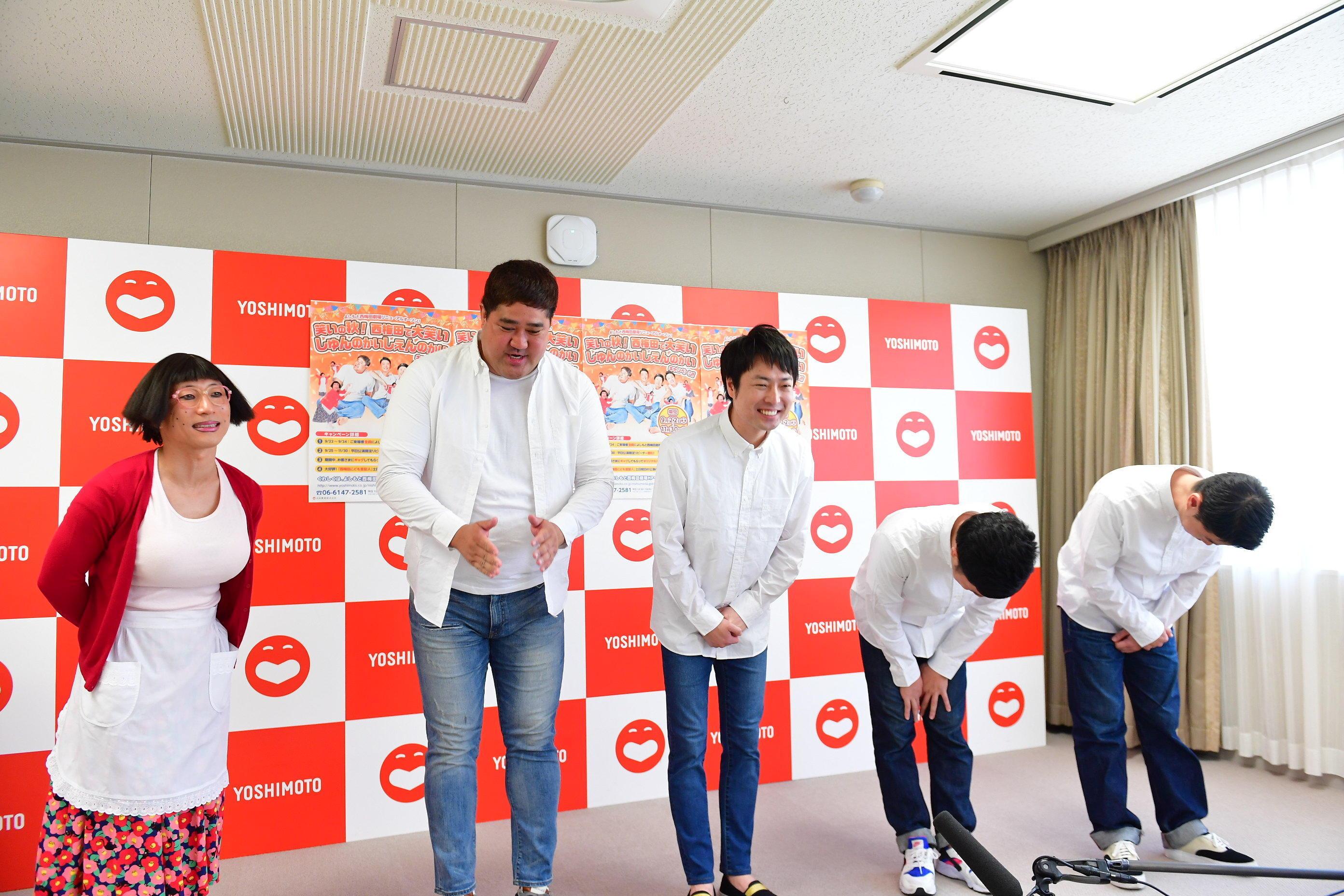 http://news.yoshimoto.co.jp/20180919161434-35de3a9a249d460e98d42a6b9c4409210e73ff12.jpg