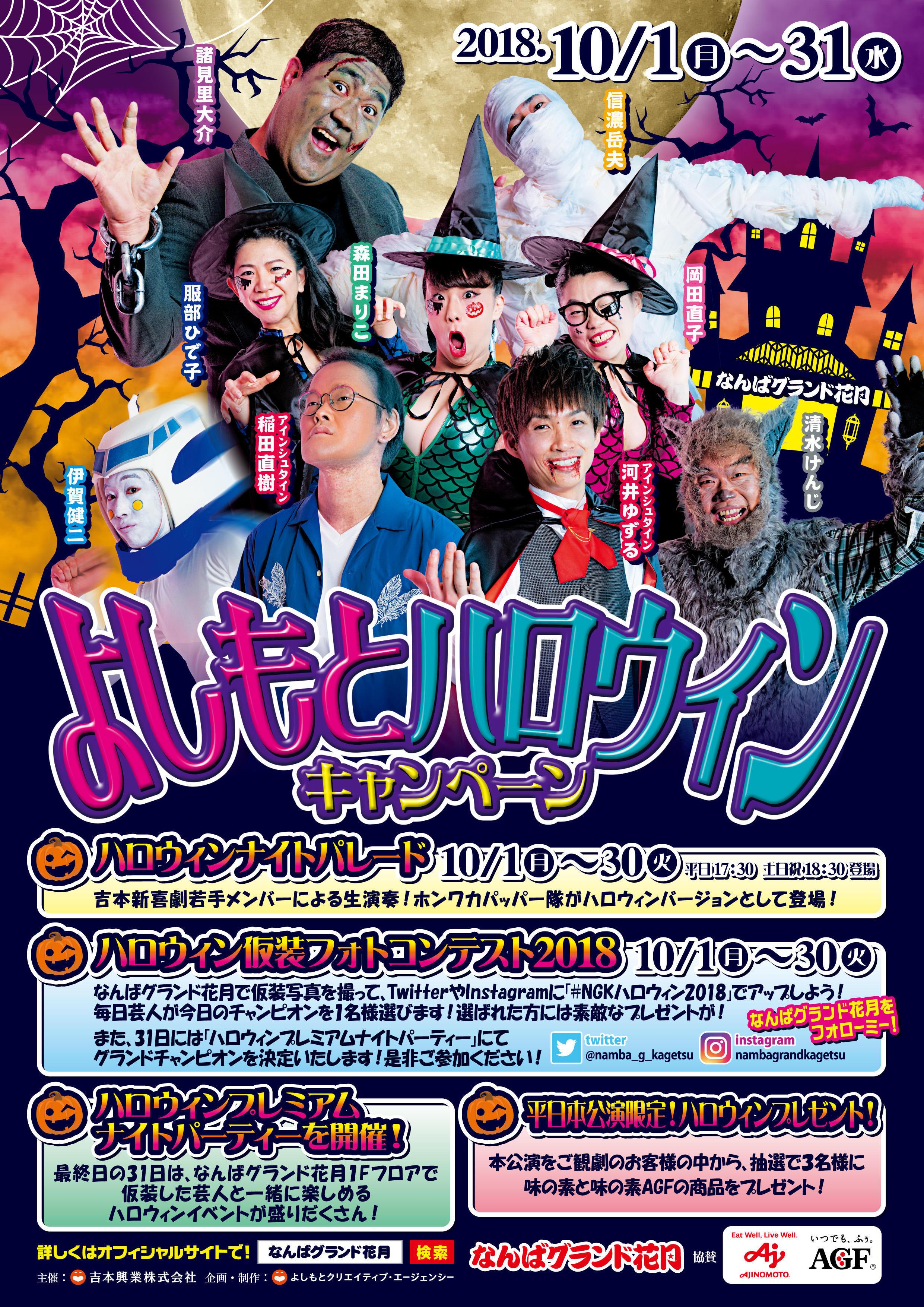 http://news.yoshimoto.co.jp/20180921222001-0db60498e4a9b2831ad879df9a6777c65c17c18f.jpg