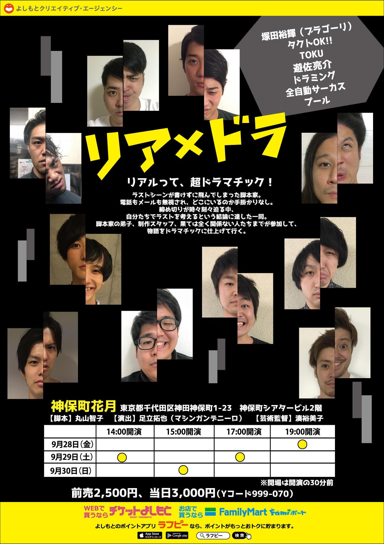 http://news.yoshimoto.co.jp/20180925153529-dfcf04433506d6e322591e3dd95a36c734d13cab.jpg