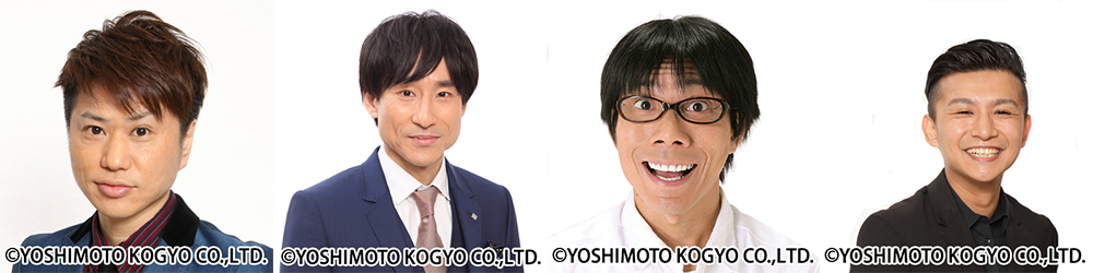 http://news.yoshimoto.co.jp/20180927162757-a681a9c590360ba59e600cb7d482e8dc19aaef36.png
