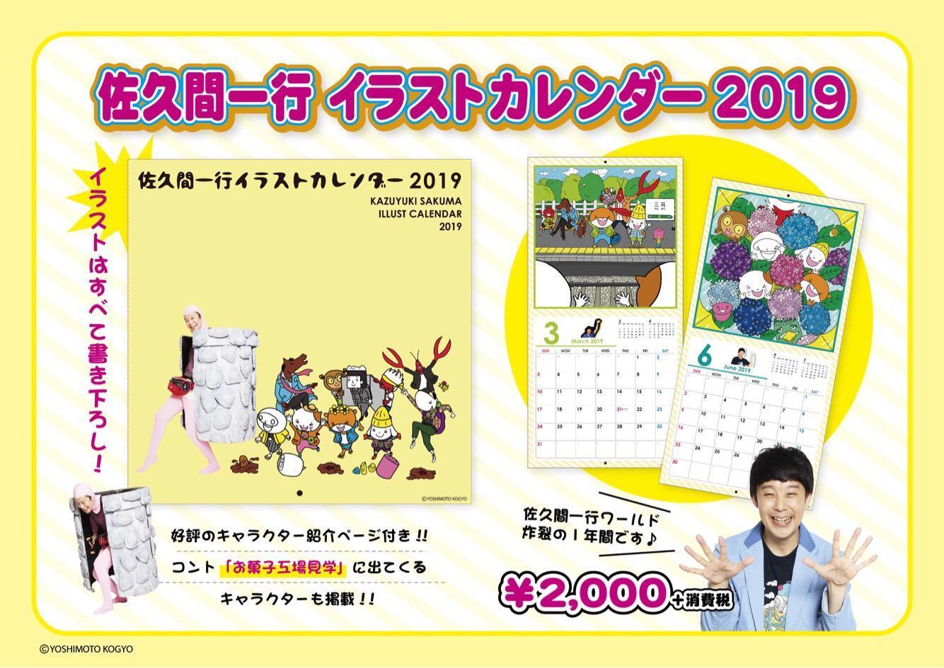 http://news.yoshimoto.co.jp/20180928183230-74a036bbbcb14897844c665de299bb7e94fe72f8.jpg