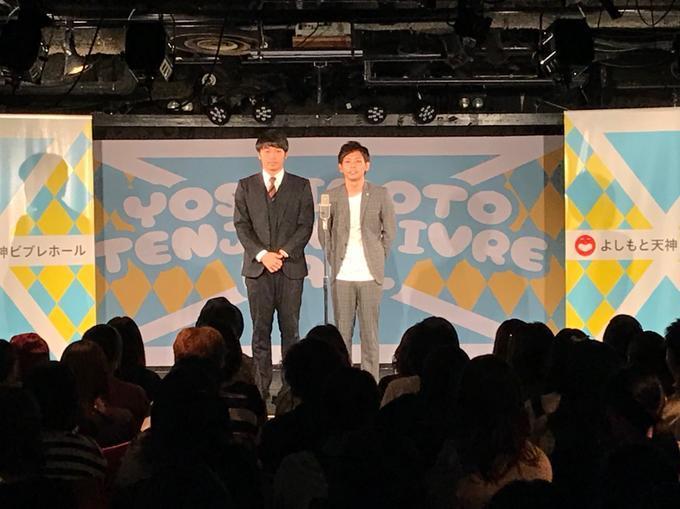 http://news.yoshimoto.co.jp/20181006174828-7c168430035a8529494774a7008de0175b8fd4c9.jpg