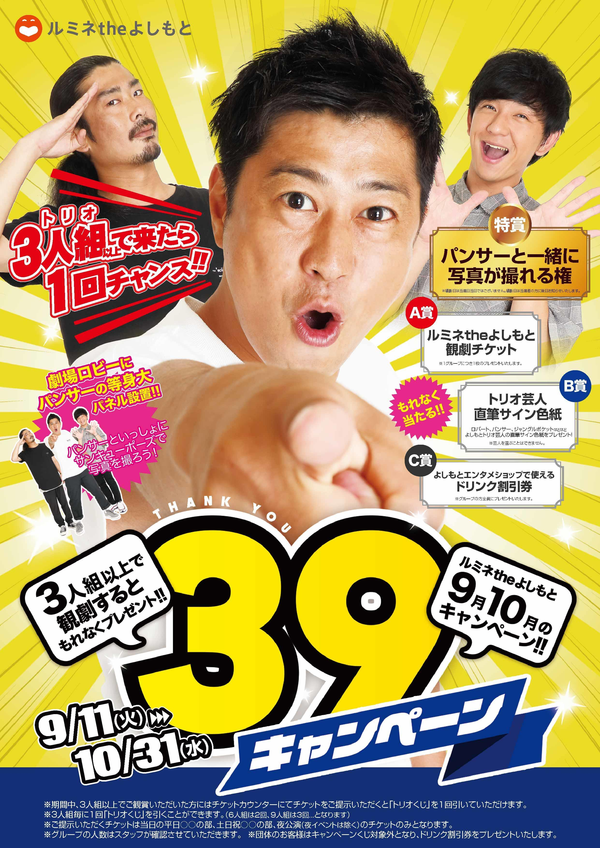http://news.yoshimoto.co.jp/20181010150944-9220186396e7fdafba679acea03266ebb1f211c2.jpg