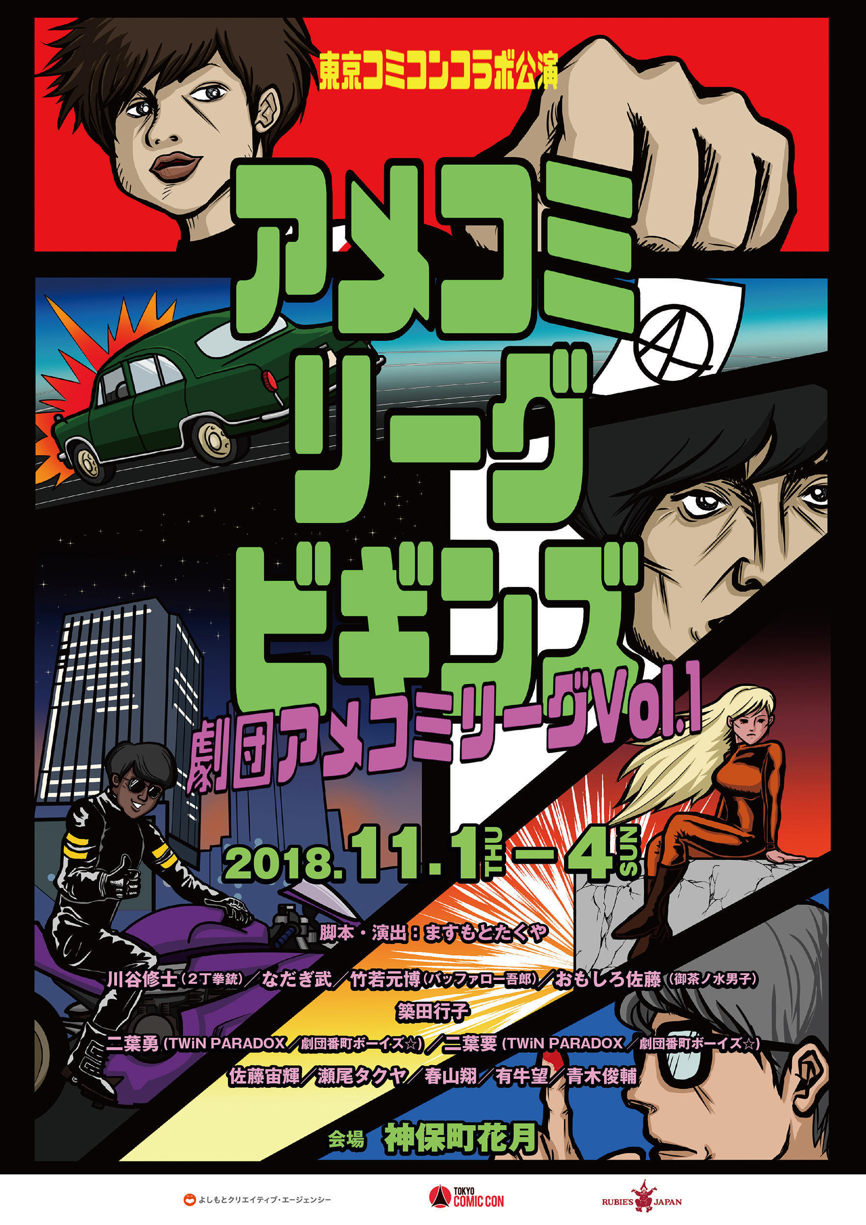 http://news.yoshimoto.co.jp/20181030102137-94529975b7e2b418adfbd6a9525128ca6e5b808e.jpg