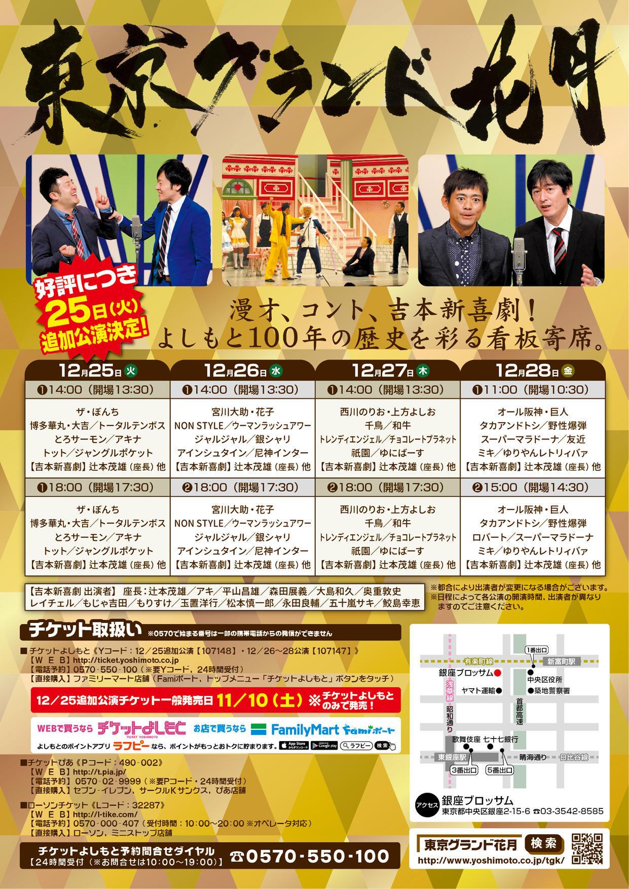 http://news.yoshimoto.co.jp/20181102152413-9ac62100615cf751d6f90a73ac5cee302c085166.jpg