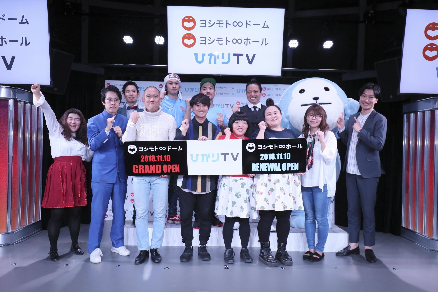 http://news.yoshimoto.co.jp/20181110145537-c2cd51a345d4fb112f70fcd07d00106f5df69a19.jpg