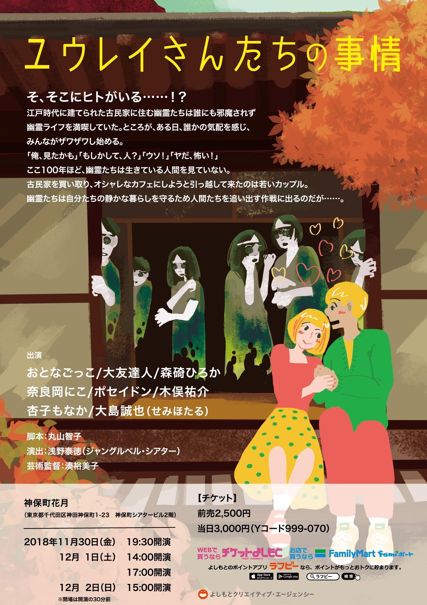 http://news.yoshimoto.co.jp/20181127120523-4afa65f48562217d5cfa444f2a72fa9aeeaefc2b.jpg