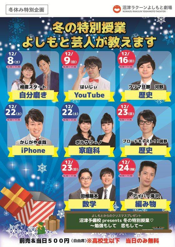 http://news.yoshimoto.co.jp/20181127165834-d6dd69e5497eecba2d1c2dc2612d6e0d9b926af2.jpg