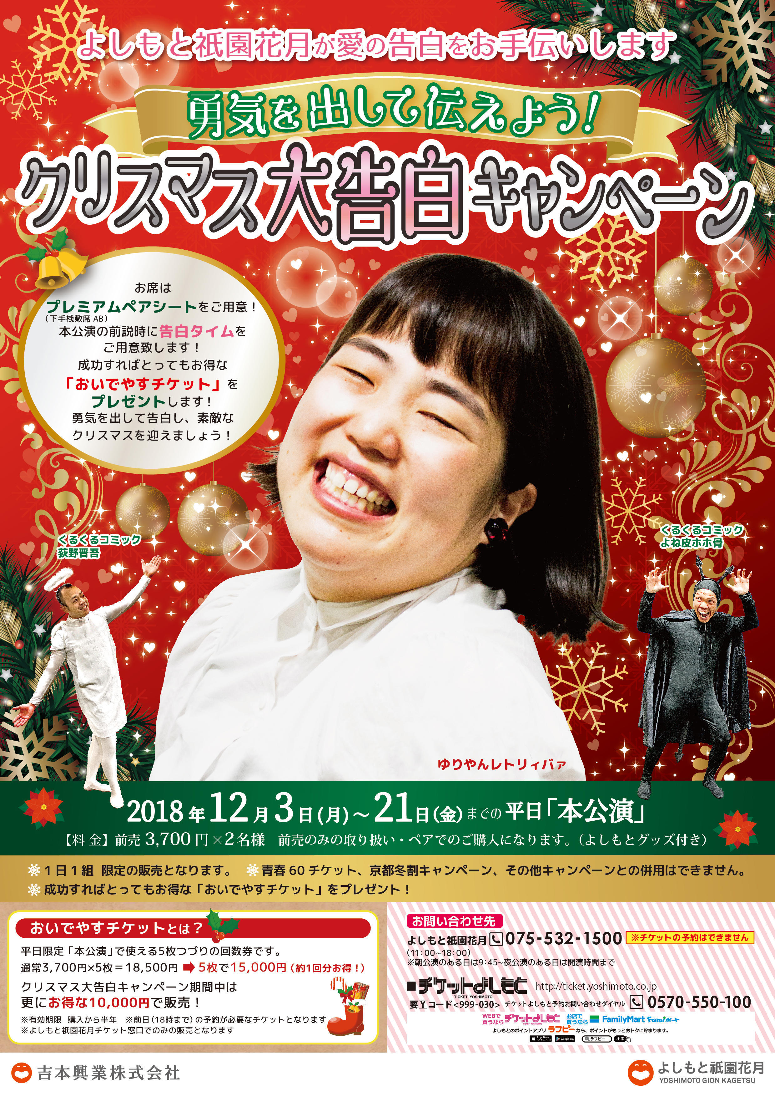 http://news.yoshimoto.co.jp/20181203174423-262382d99cfeba874148200e132409e044772673.jpg