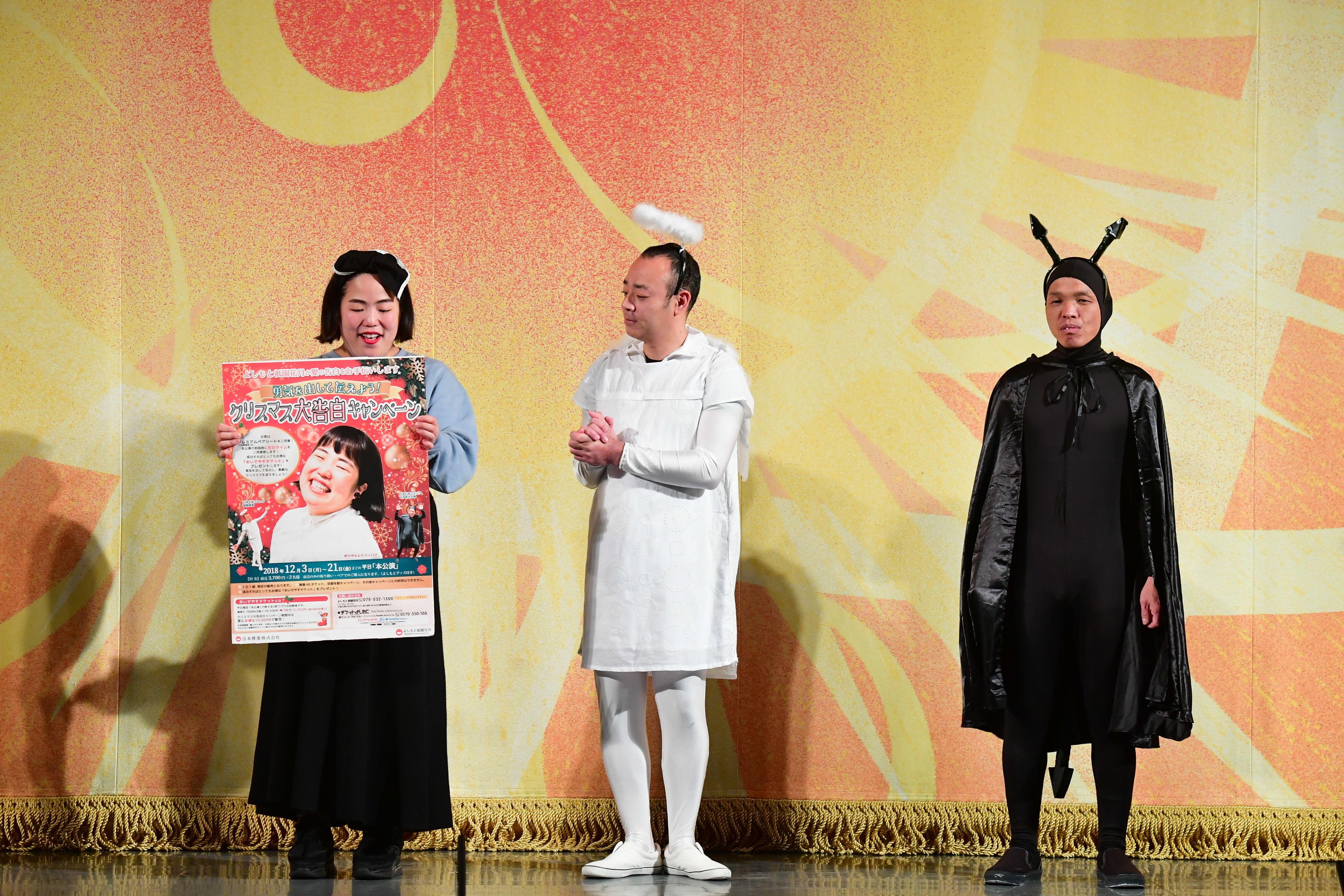 http://news.yoshimoto.co.jp/20181203174542-6eb2f2f243432496a98a0ff4912fb0940d3ad651.jpg