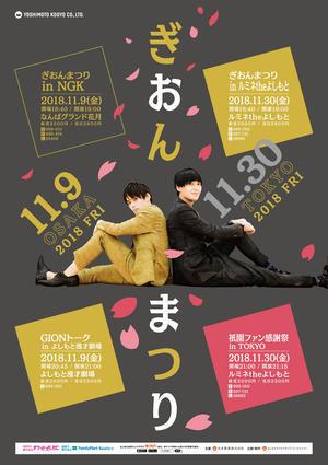 http://news.yoshimoto.co.jp/20181204221717-5ec6d4a3166c633a2de5c628969bf5a871815453.jpg