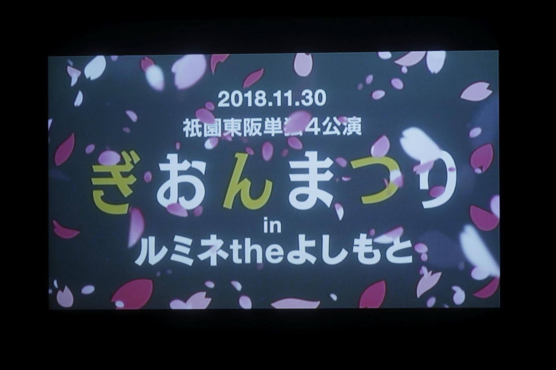 http://news.yoshimoto.co.jp/20181204223253-dc3618344c3e4e76dd6134f0b6b05e1268cbadf9.jpg