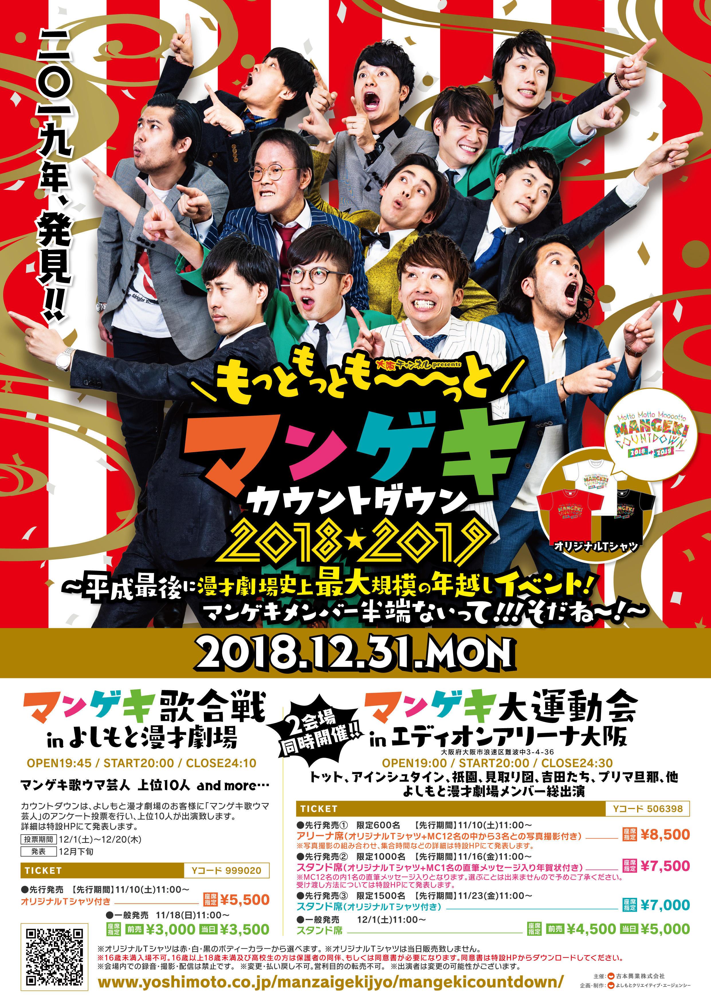 http://news.yoshimoto.co.jp/20181204232559-d7c956c2511cdd7f01657e4c12296c17b9aa0387.jpg