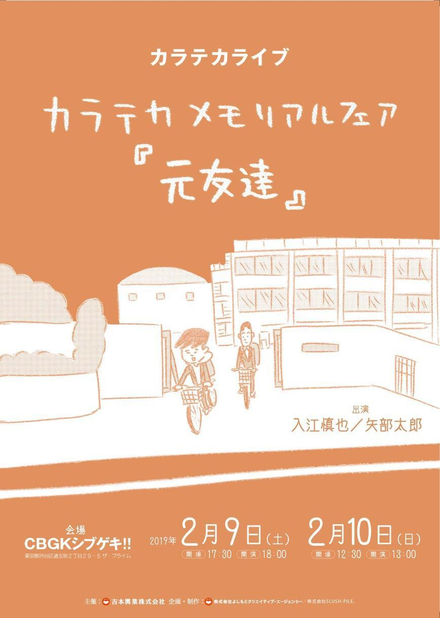 http://news.yoshimoto.co.jp/20181207161853-84acf75b9d9782208139f23ccfcf0dacd6b1099c.jpg