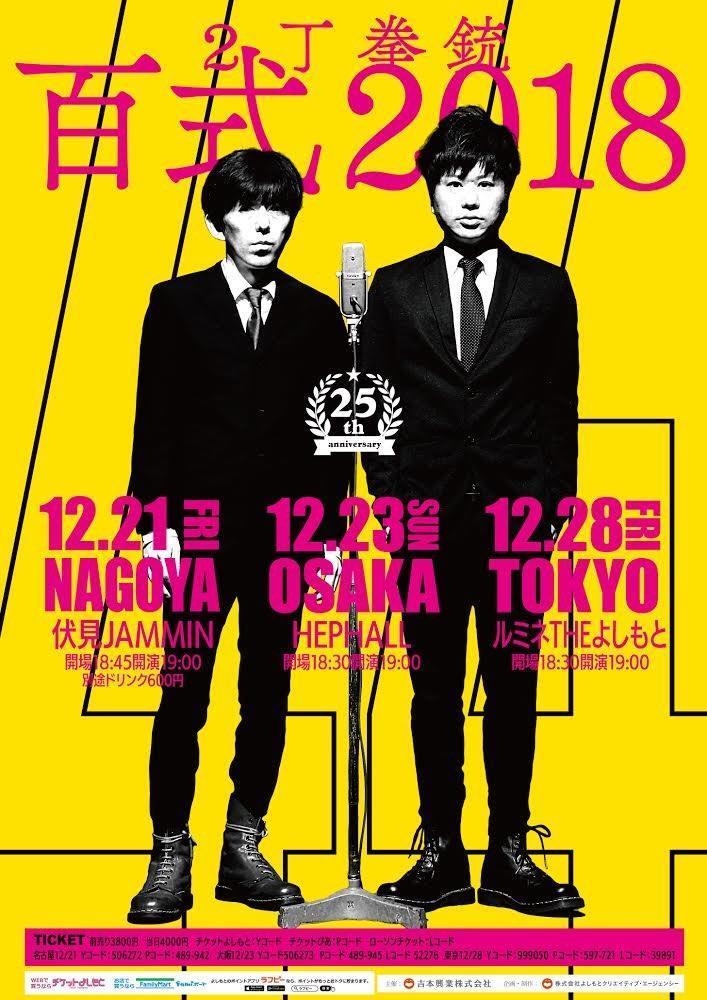 http://news.yoshimoto.co.jp/20181219055835-3ccc08c6db4b441aed125f6aae78bdc28d17b199.jpg