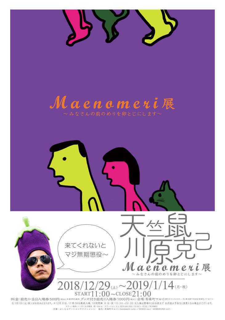 http://news.yoshimoto.co.jp/20181223175722-d5354109054b5ad2910f06442e4626aa577f91cd.jpg