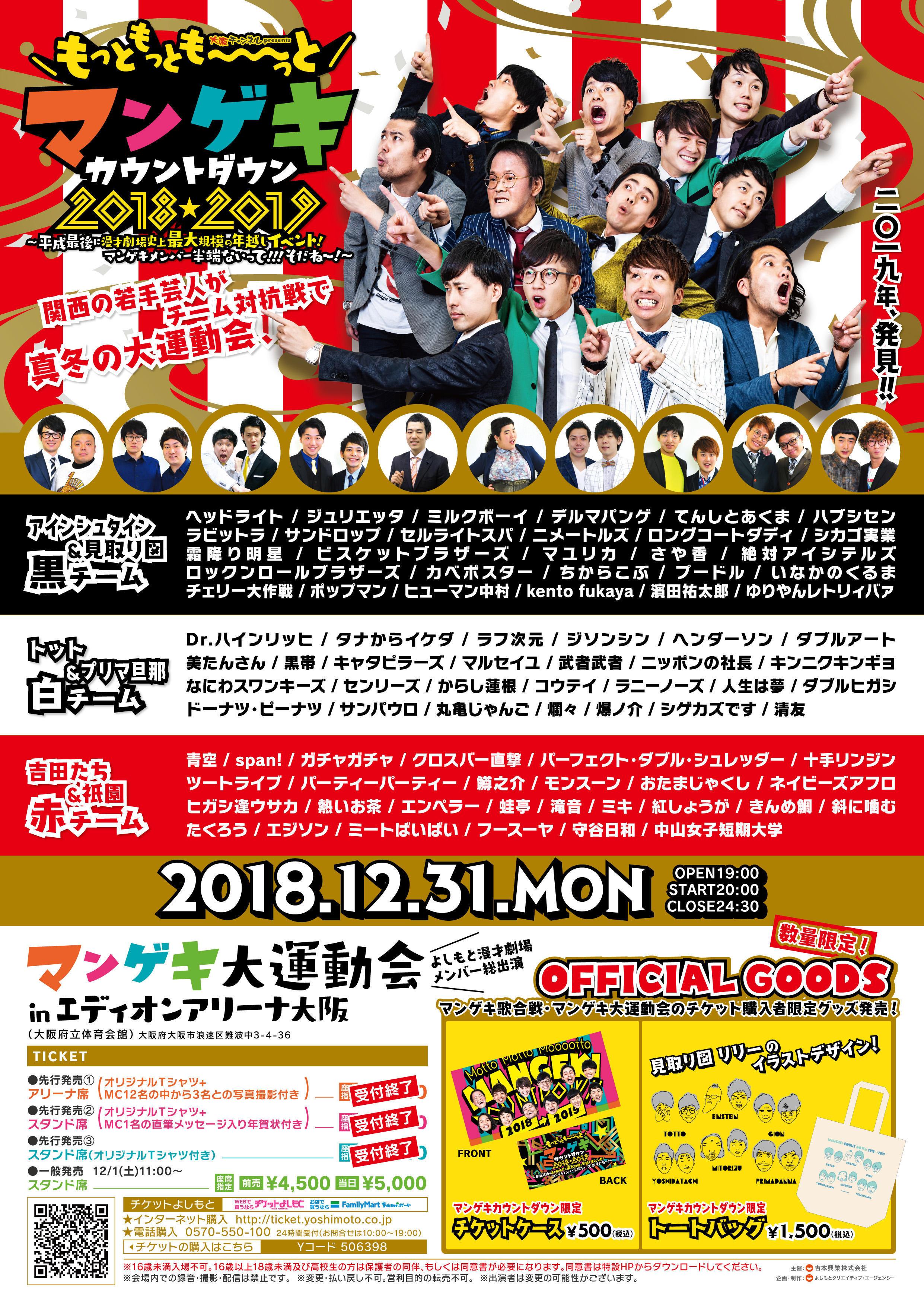 http://news.yoshimoto.co.jp/20181228135616-24b3839d225d3f6d125a529c3c24cec60d55077d.jpg