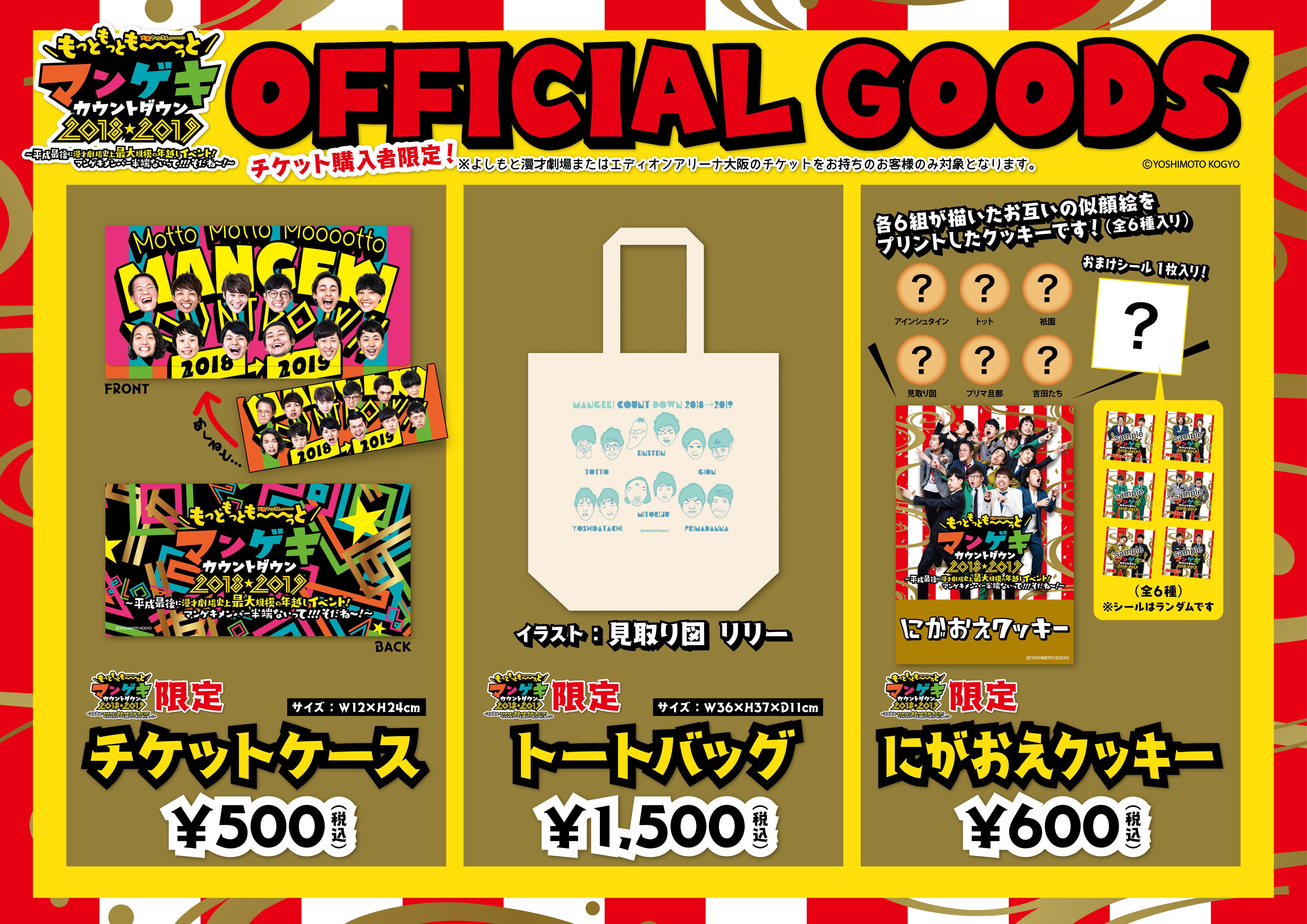 http://news.yoshimoto.co.jp/20181228135726-143a32fde57ab3819d4ab5012efdb82f11f057df.jpg