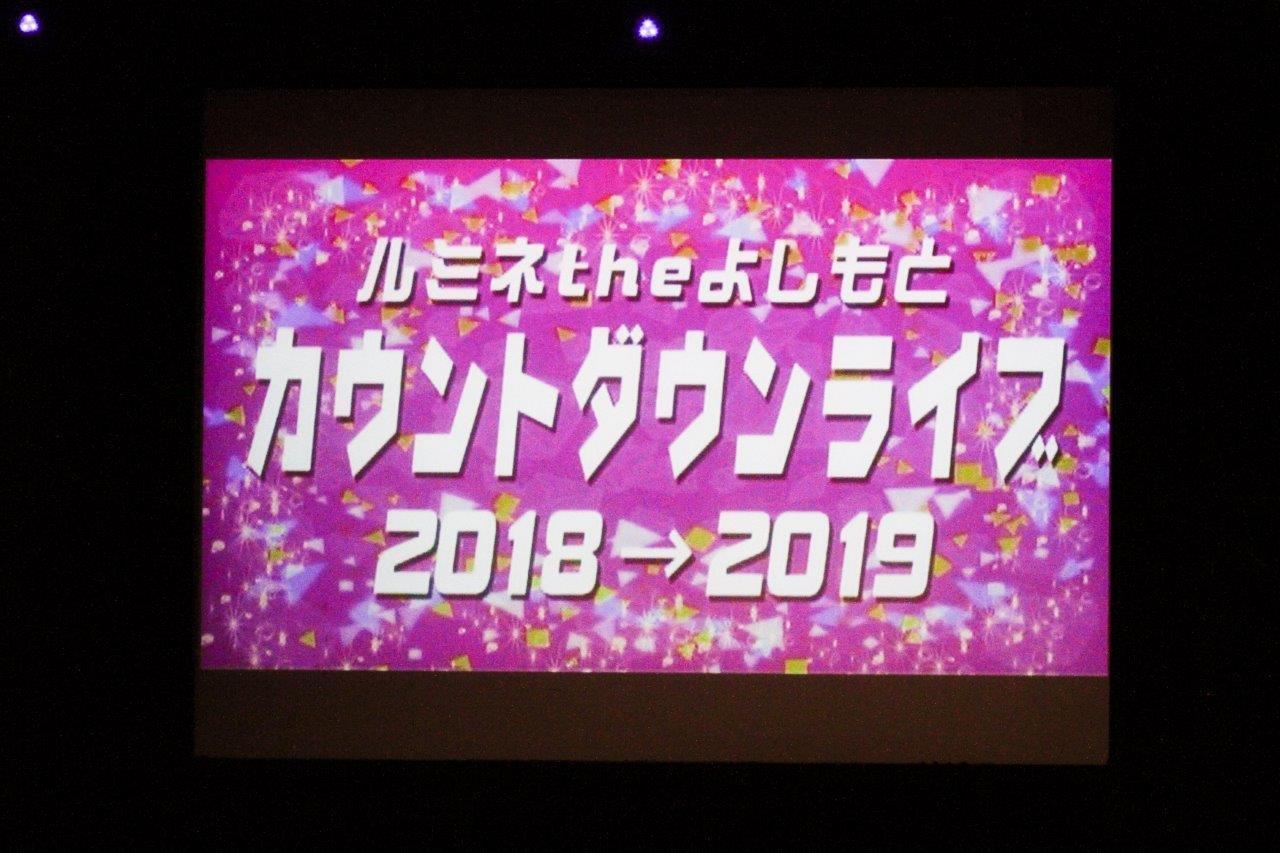 http://news.yoshimoto.co.jp/20190103020645-3b25b048fb336b695124af21a5b3612cbbf1daae.jpg