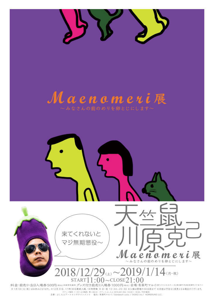 http://news.yoshimoto.co.jp/20190107182054-262afcf7ff43144e4cb6783e17a9c3bb52bd8395.jpg